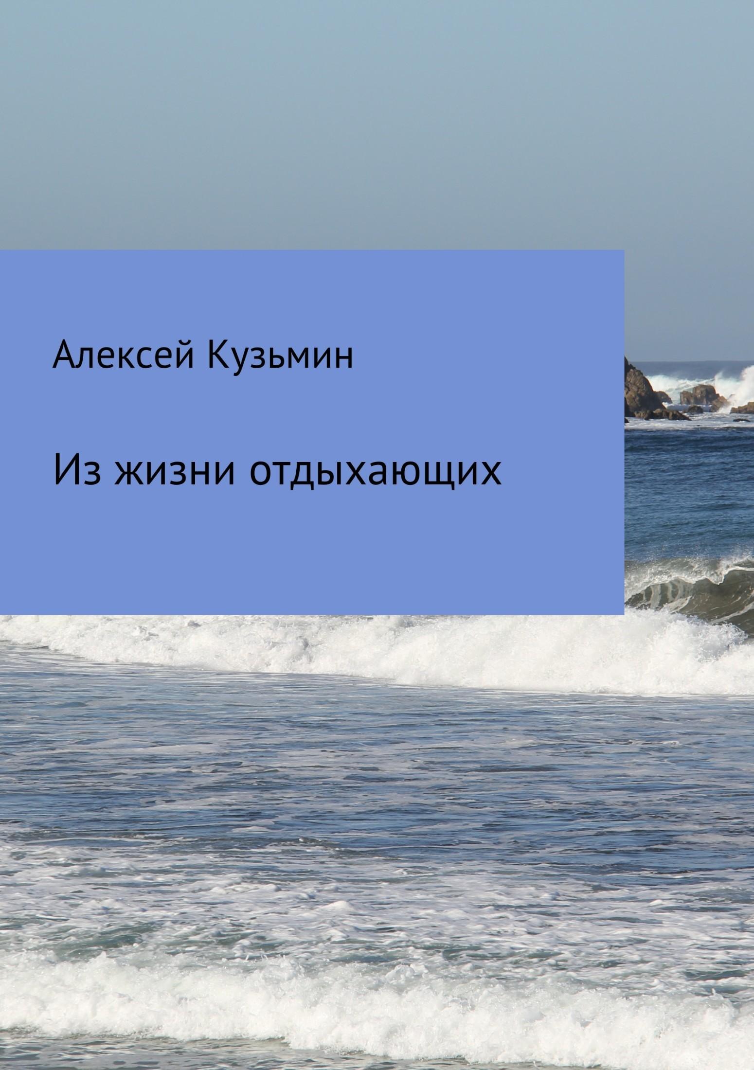 Алексей Кузьмин - Из жизни отдыхающих