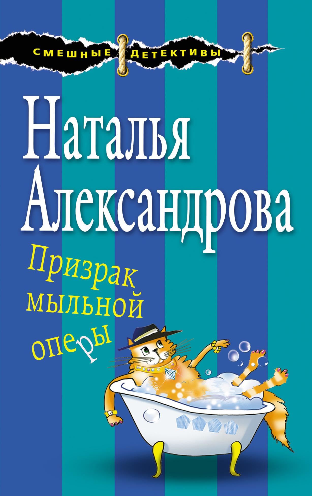 Наталья Александрова - Призрак мыльной оперы