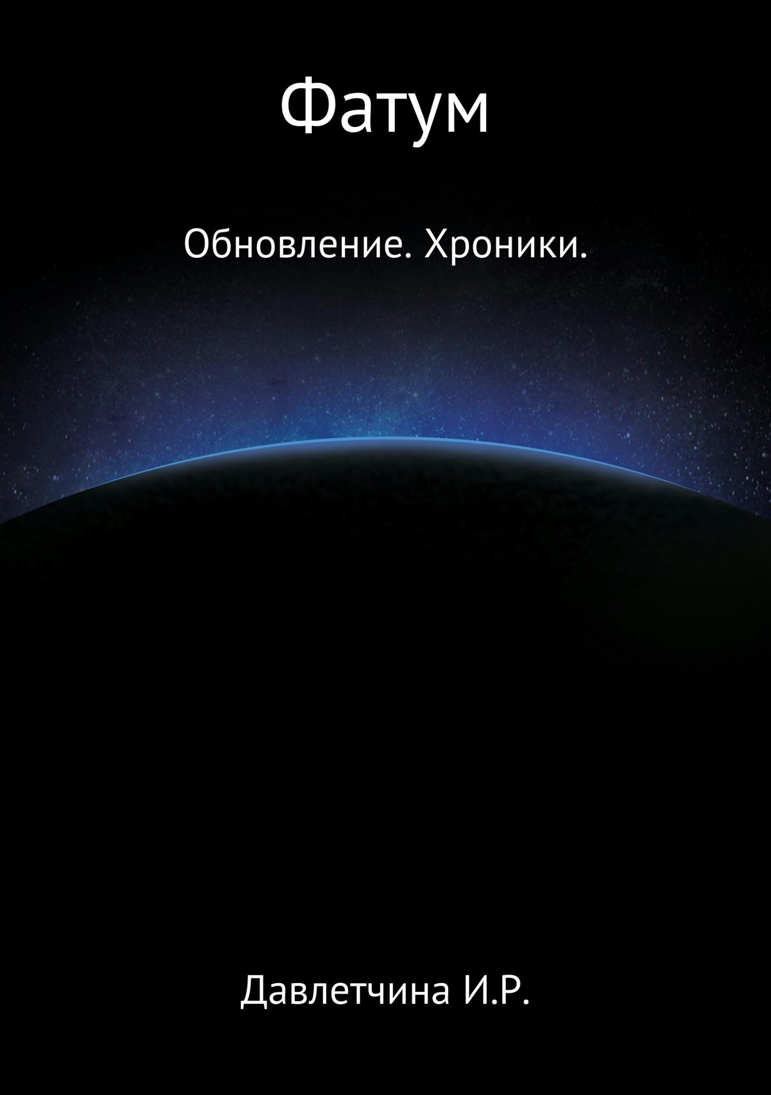 Ирина Рафаиловна Давлетчина. Фатум