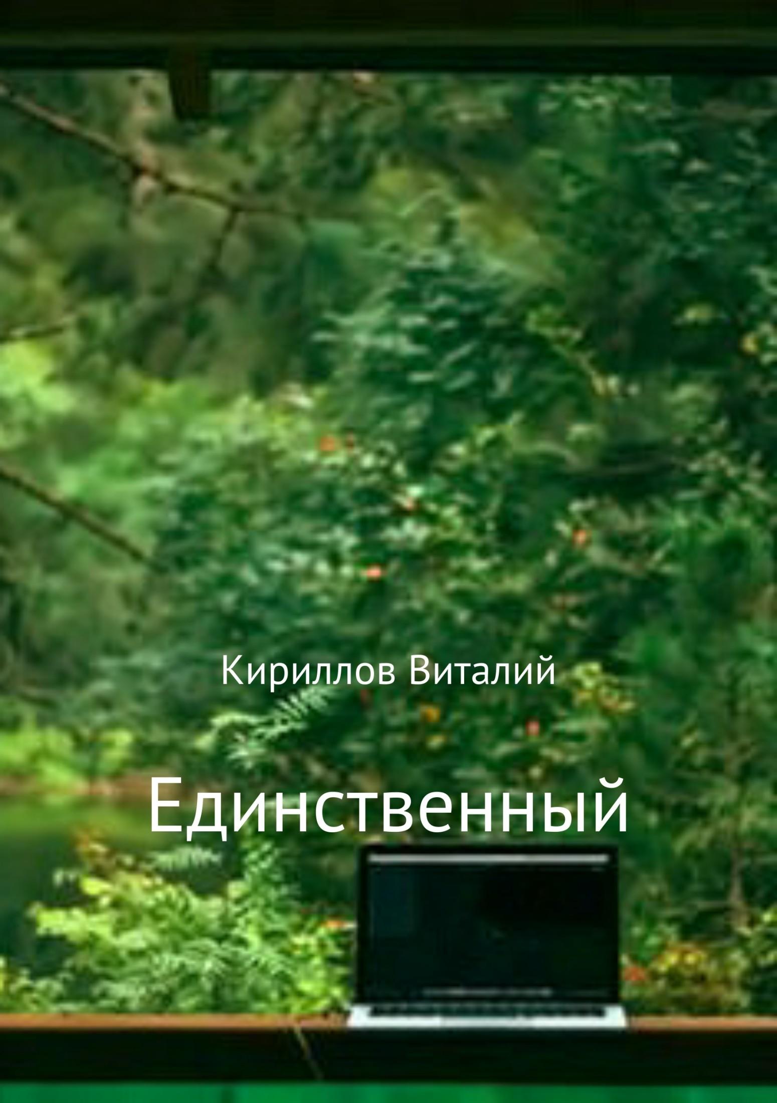 Виталий Александрович Кириллов Единственный