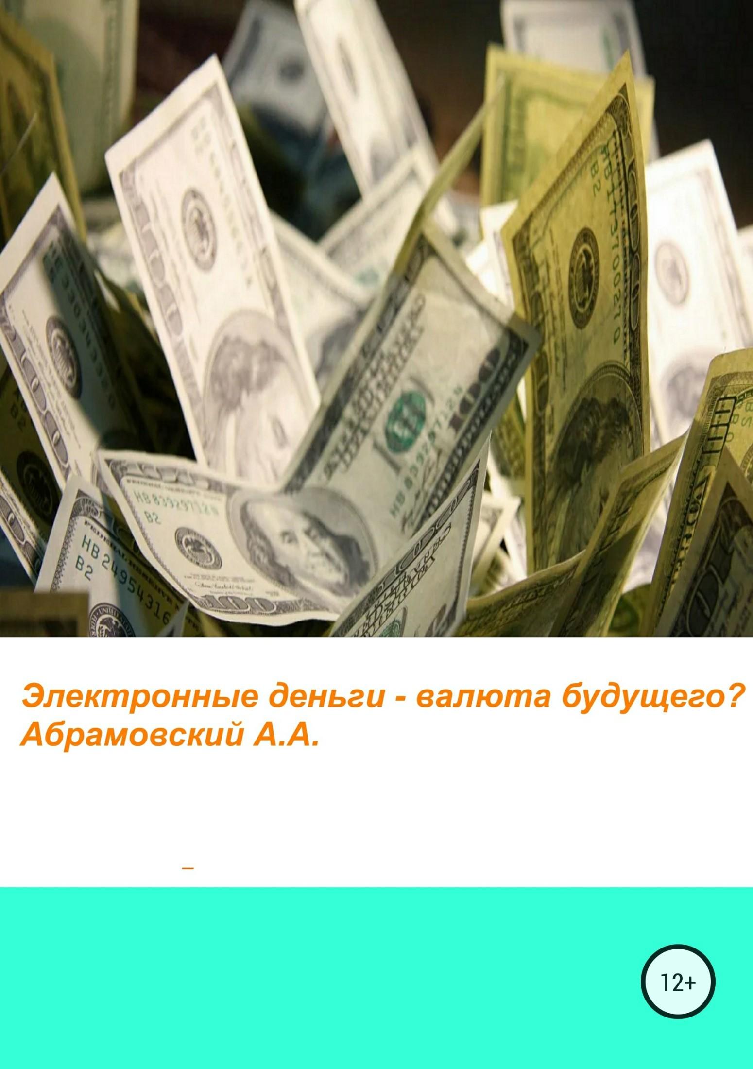 Андрей Абрамовский. Электронные деньги – валюта будущего?