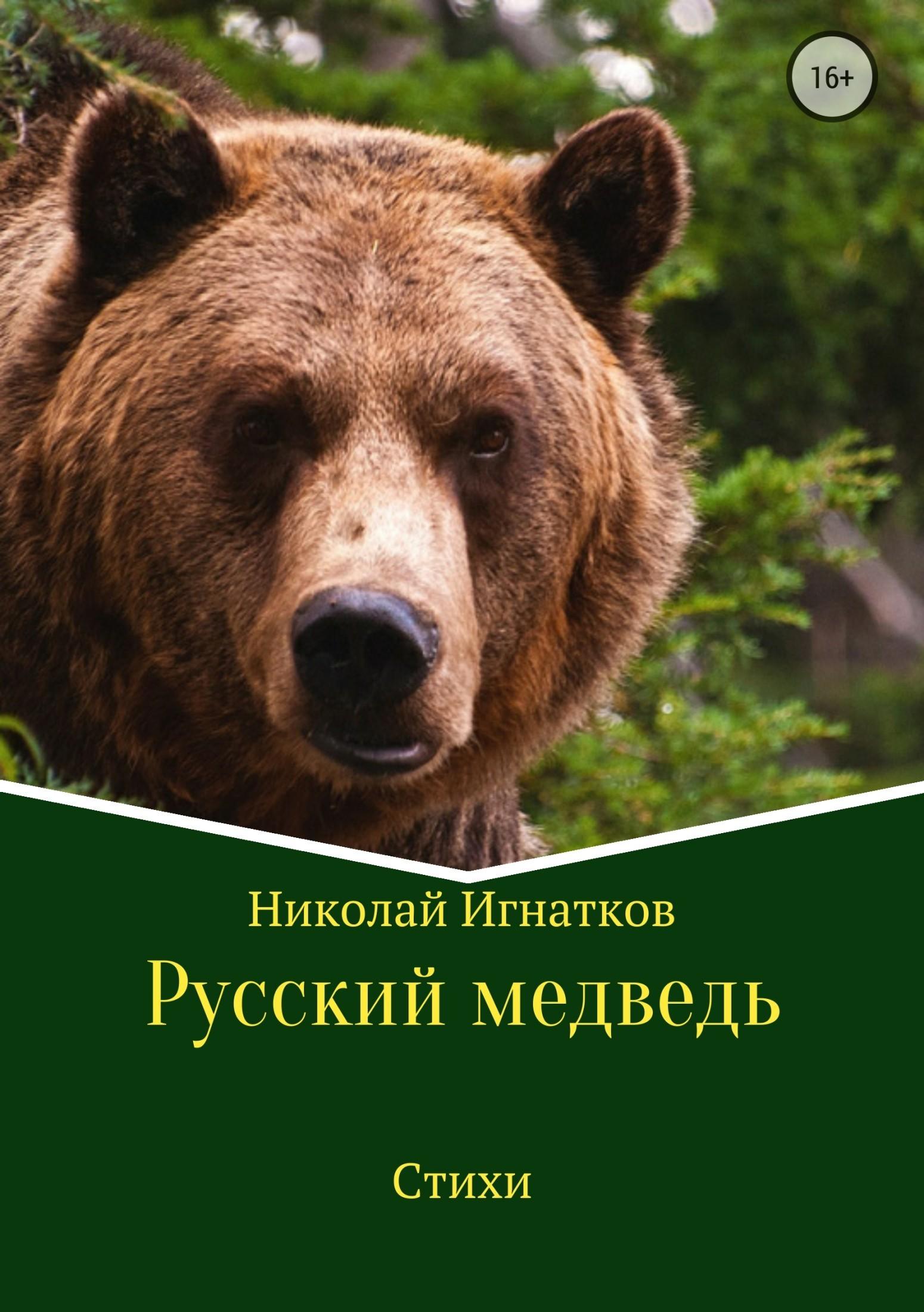 Николай Викторович Игнатков Русский медведь. Сборник стихотворений ф г раневская старость невежество бога