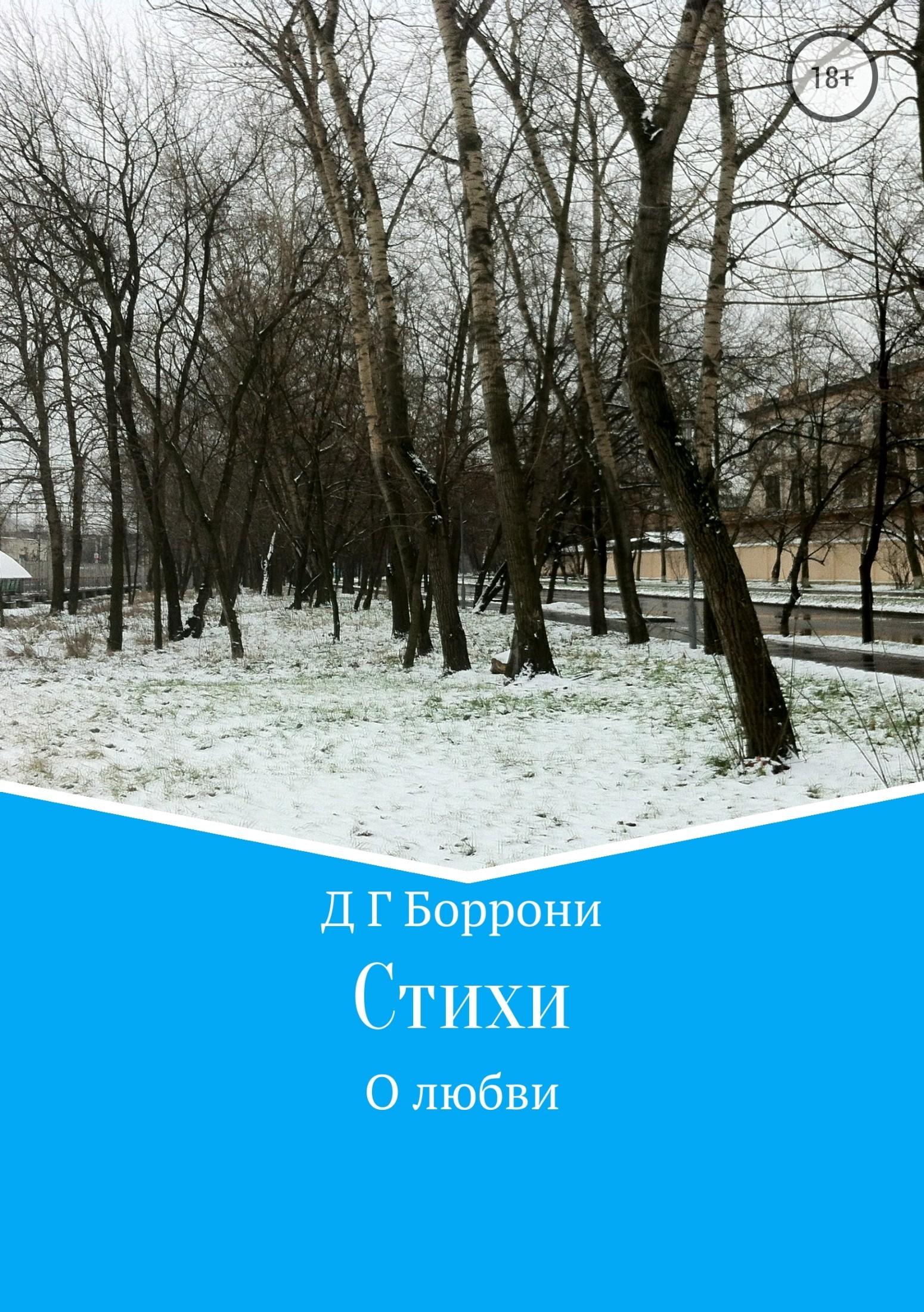 Дмитрий Георгиевич Боррони Стихи о любви