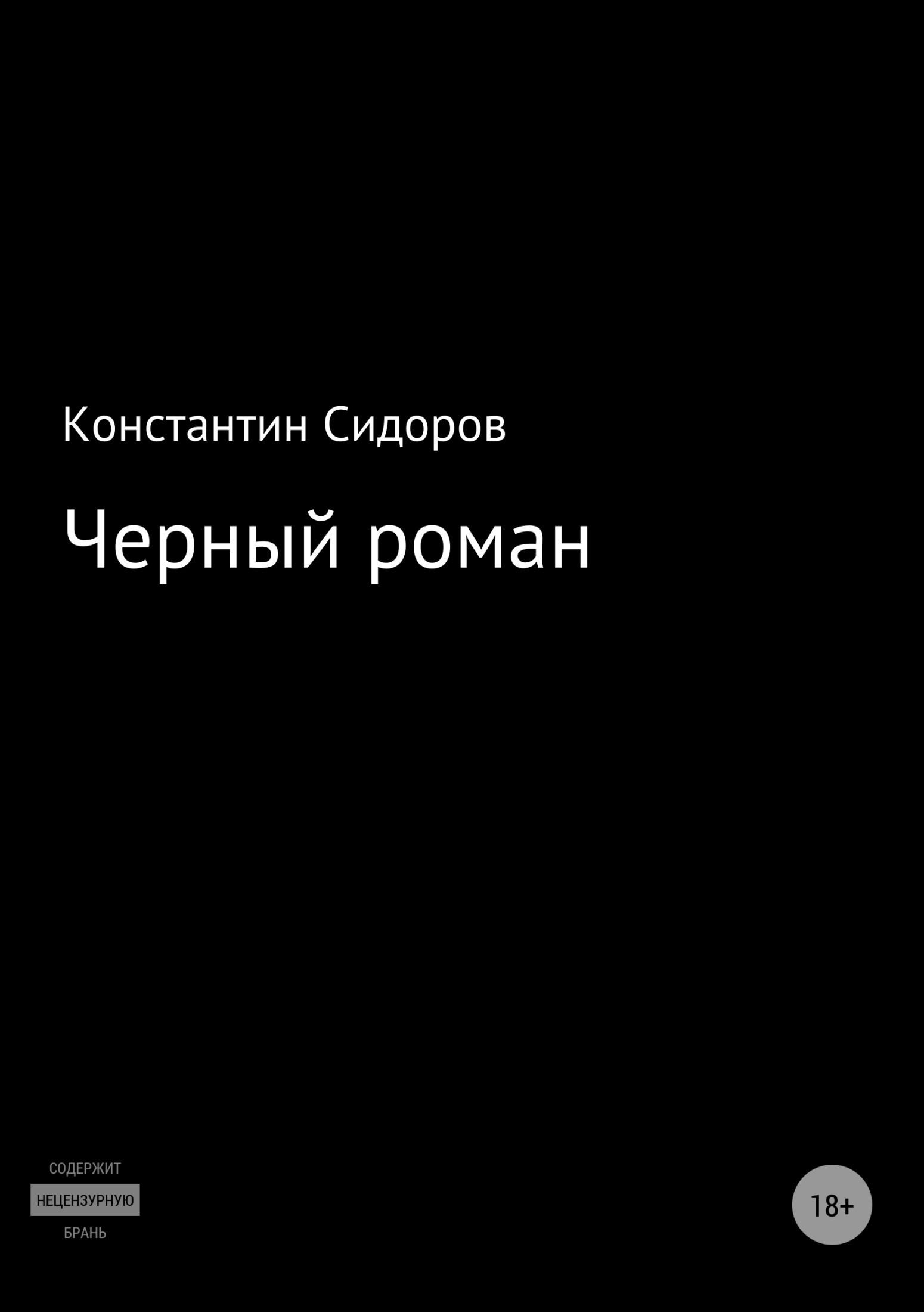 Константин Сидоров бесплатно