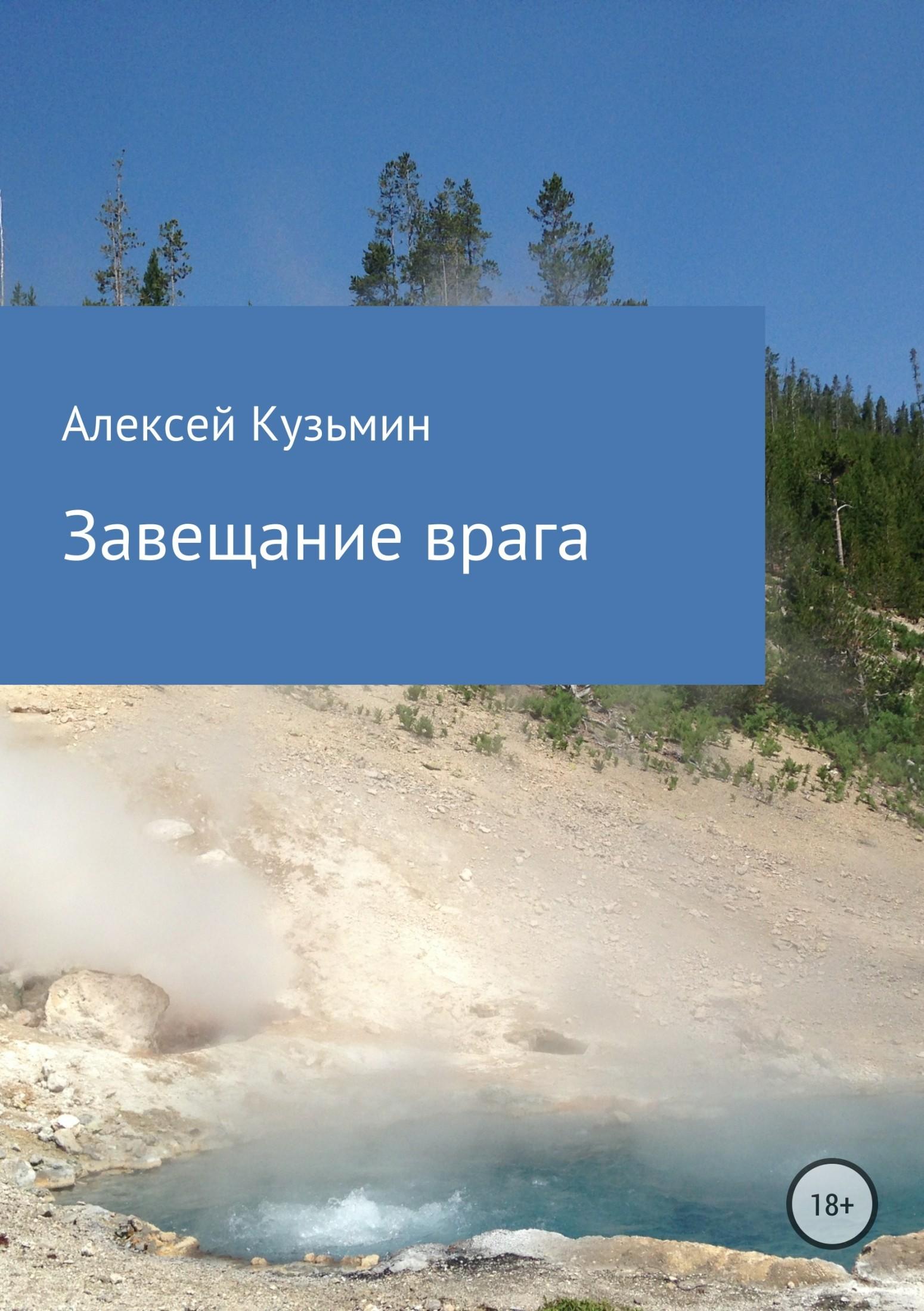 Алексей Борисович Кузьмин. Завещание врага