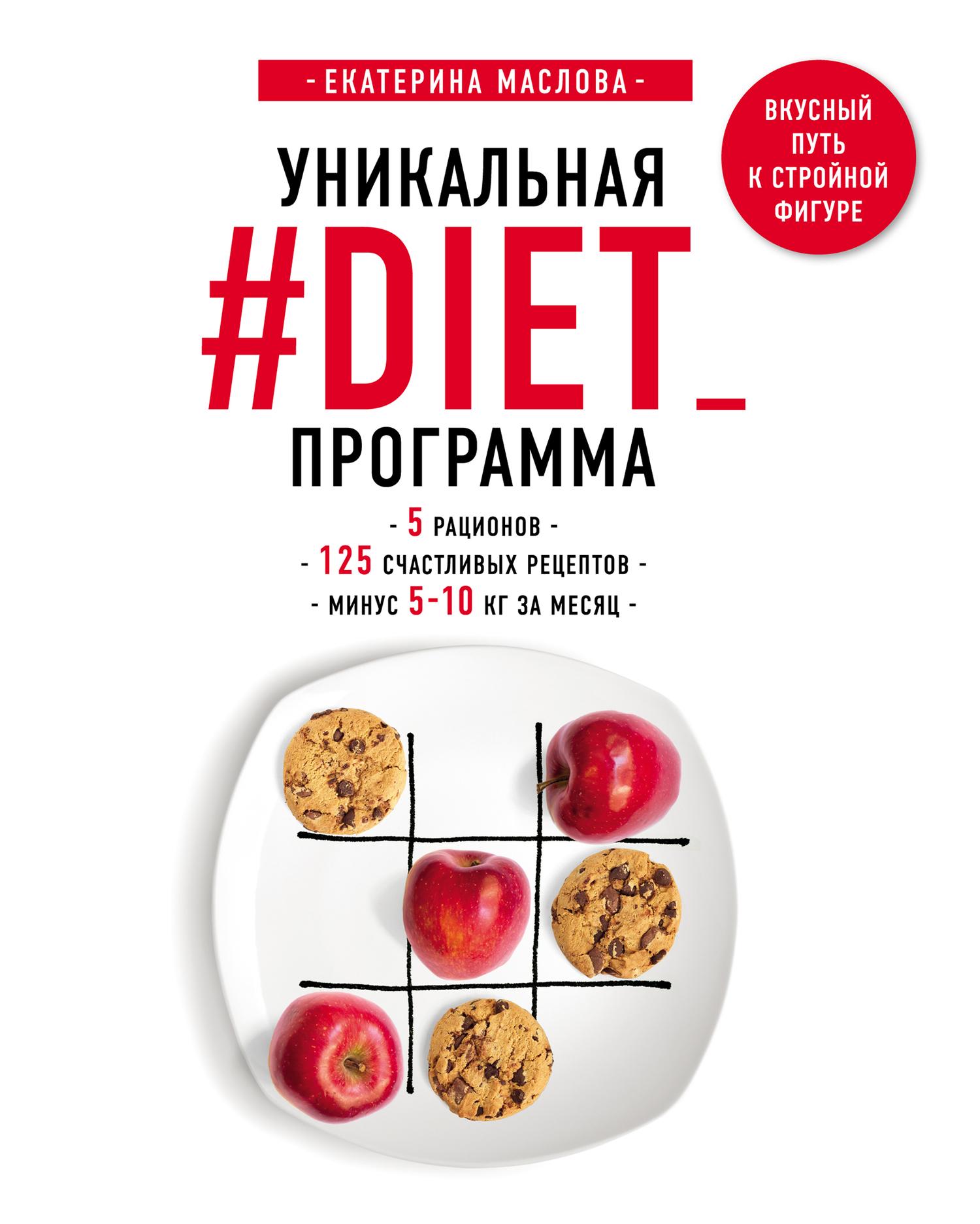 Екатерина Маслова. Уникальная #DIET_программа: 5 рационов; 125 счастливых рецептов; минус 5-10 кг за месяц