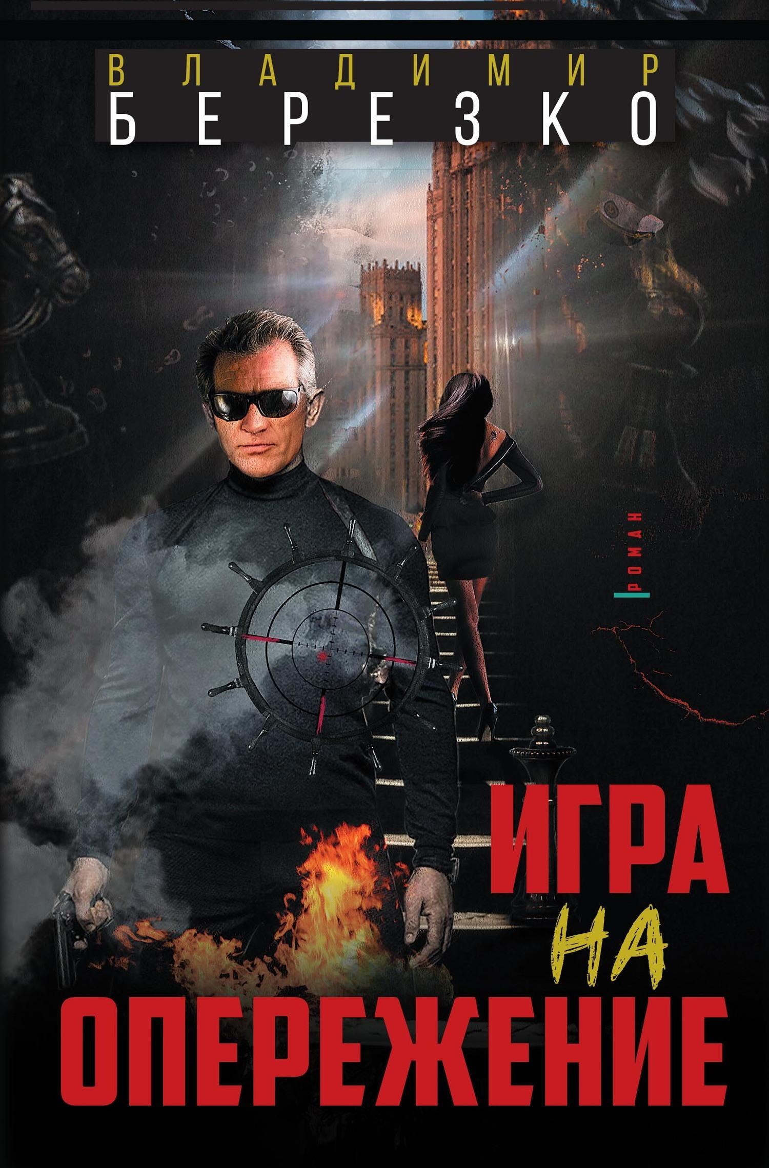 Владимир Березко. Игра на опережение