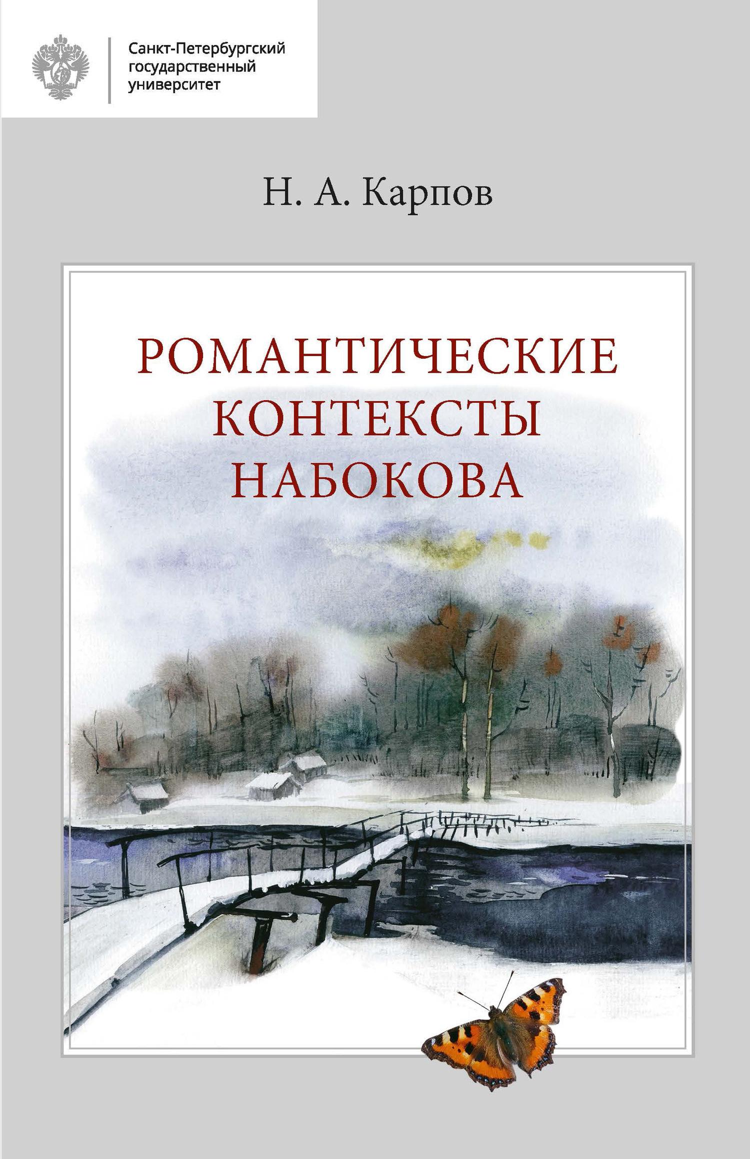 Николай Карпов. Романтические контексты Набокова