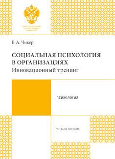 Вера Александровна Чикер. Социальная психология в организациях. Инновационный тренинг