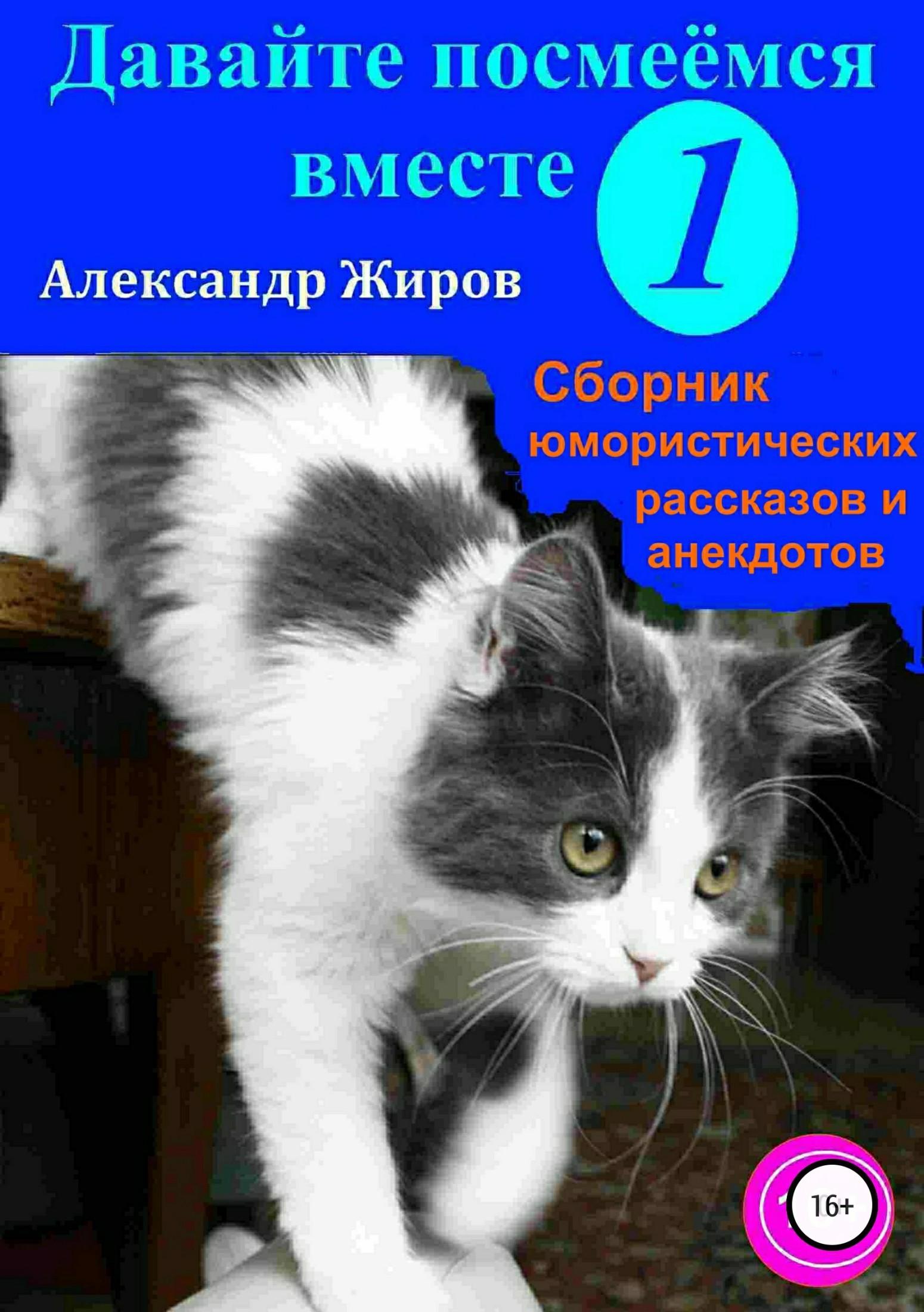 Александр Леонидович Жиров. Давайте посмеёмся вместе