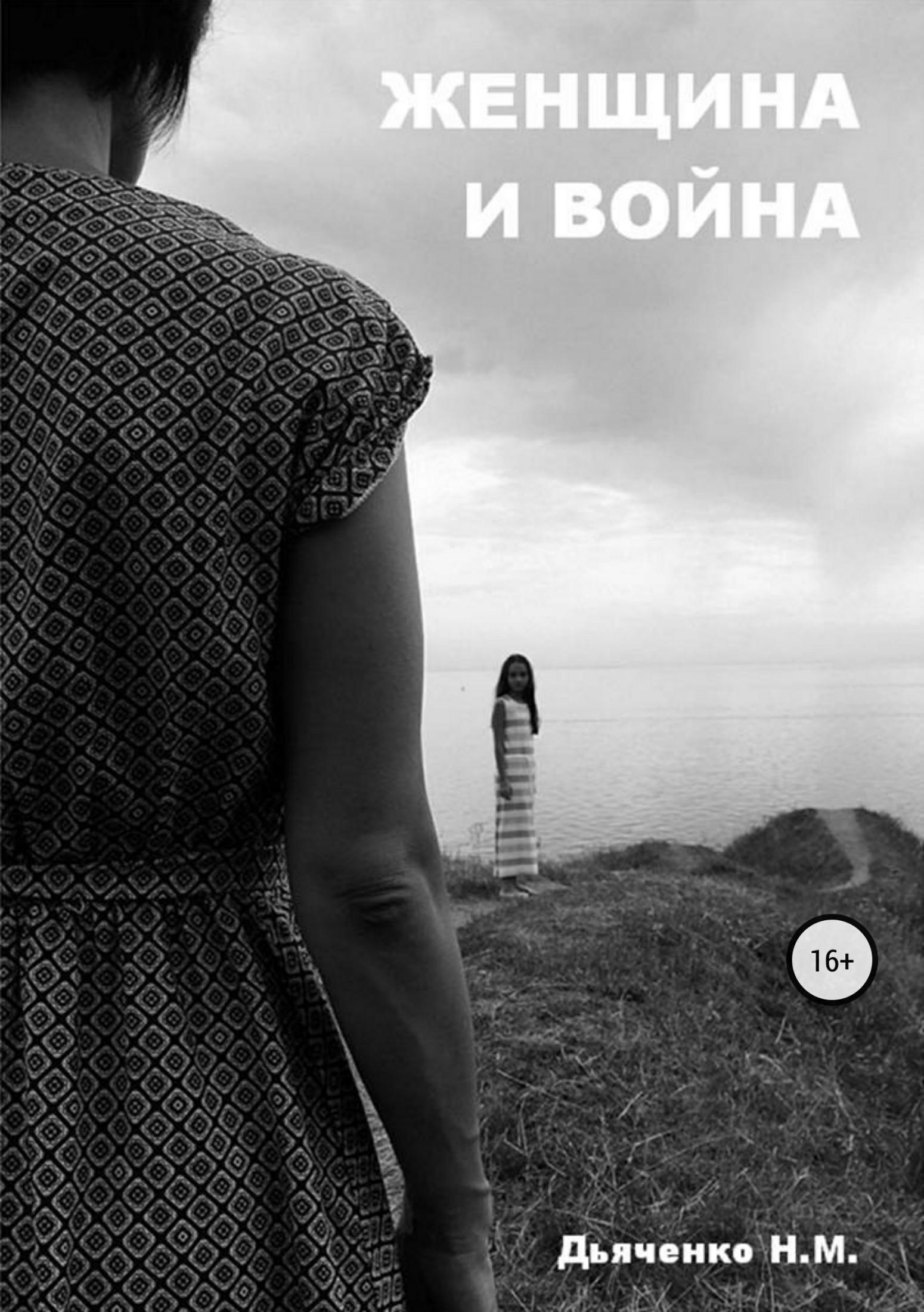Наталия Михайловна Дьяченко. Женщина и война