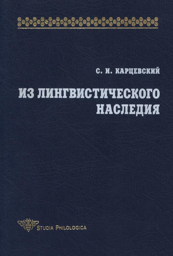 С. И. Карцевский. Из лингвистического наследия. Том I