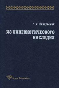 С. И. Карцевский - Из лингвистического наследия. Том I