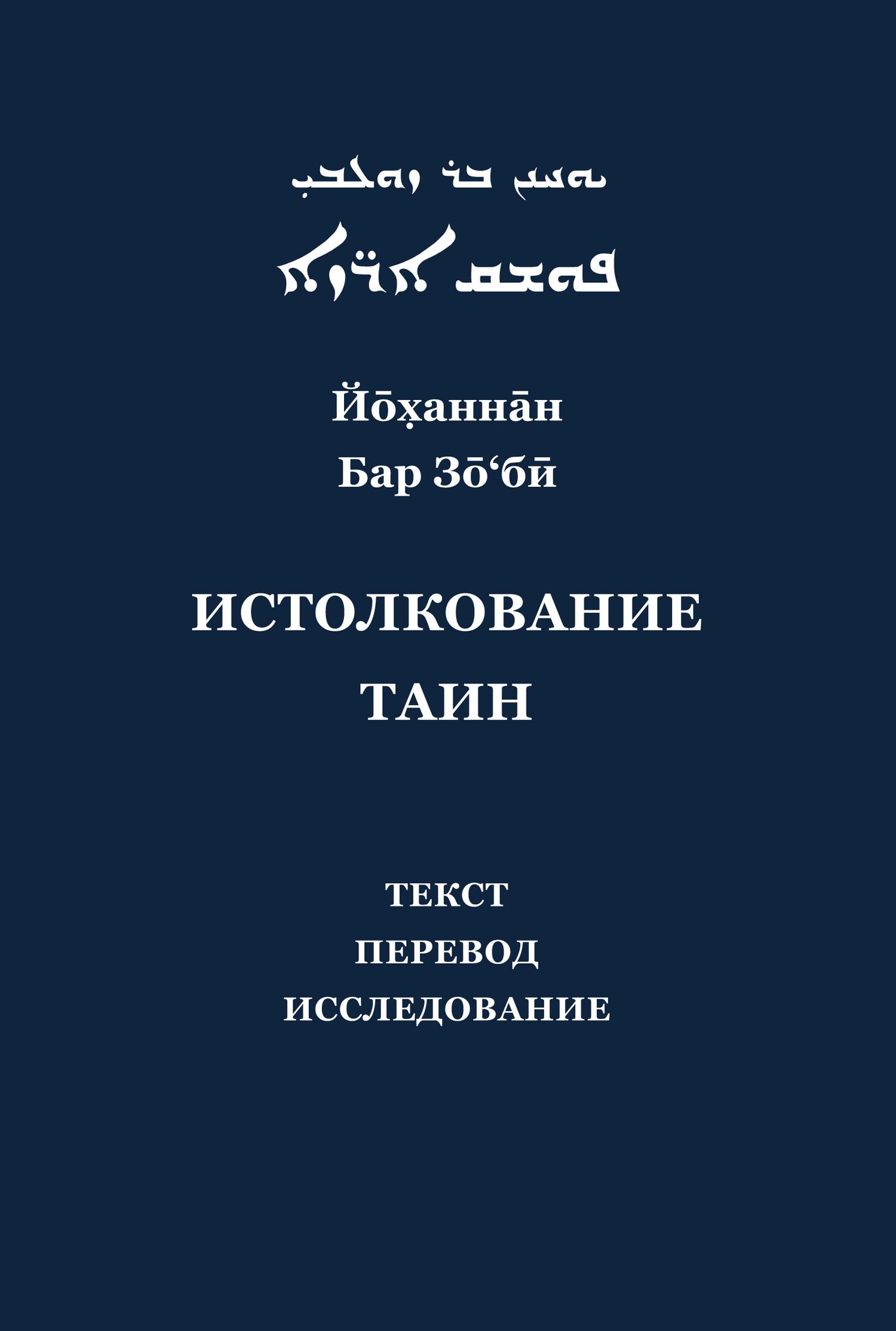 Н. Н. Селезнев. Йоханнан Бар Зо'би и его «Истолкование таин». Критический текст, перевод, исследование