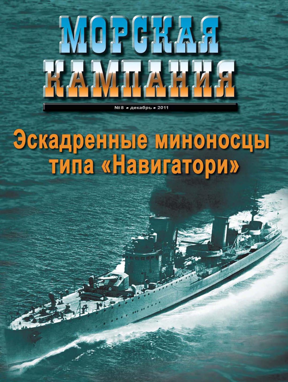 Отсутствует Морская кампания № 08/2011 куплю чехол длябронежилета б у в нижегородской области