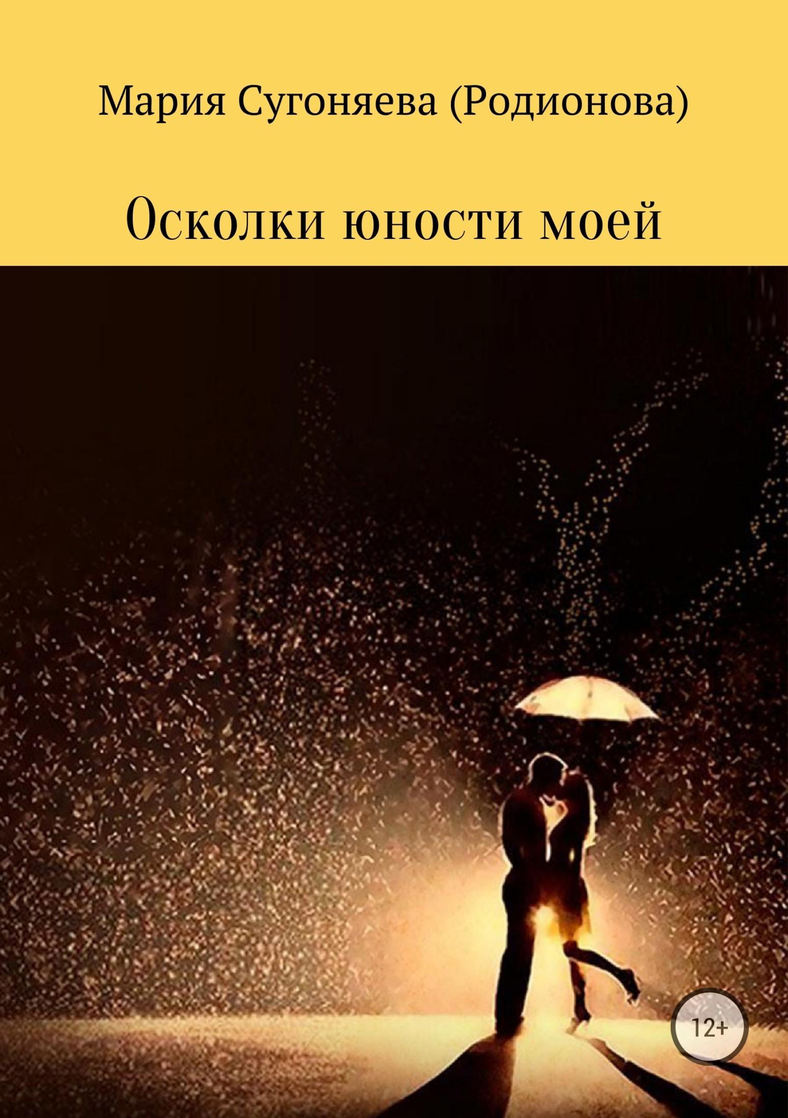 Мария Львовна Сугоняева (Родионова) Осколки юности моей мария мердер юность сборник стихотворений