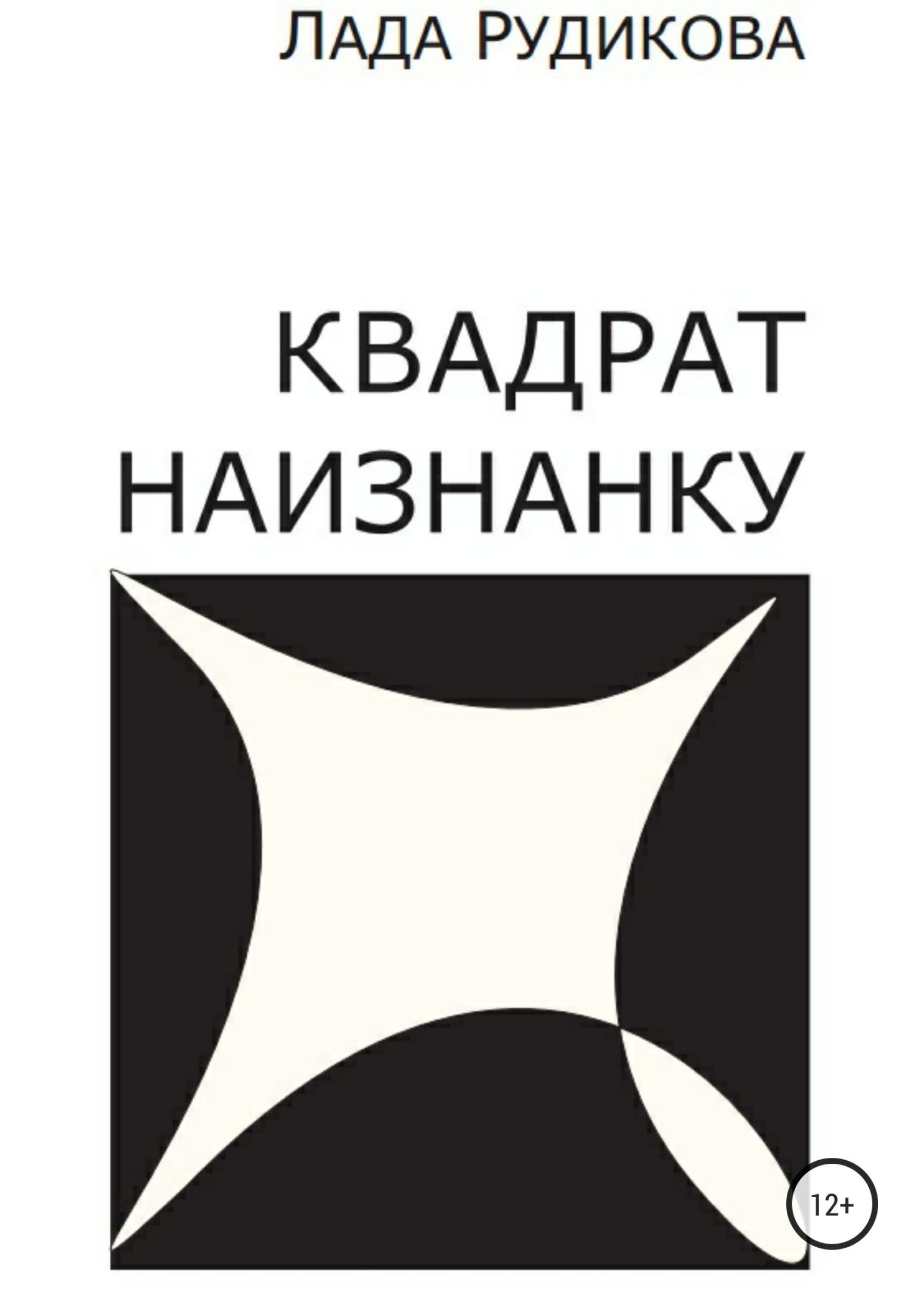 Лада Владимировна Рудикова Квадрат наизнанку