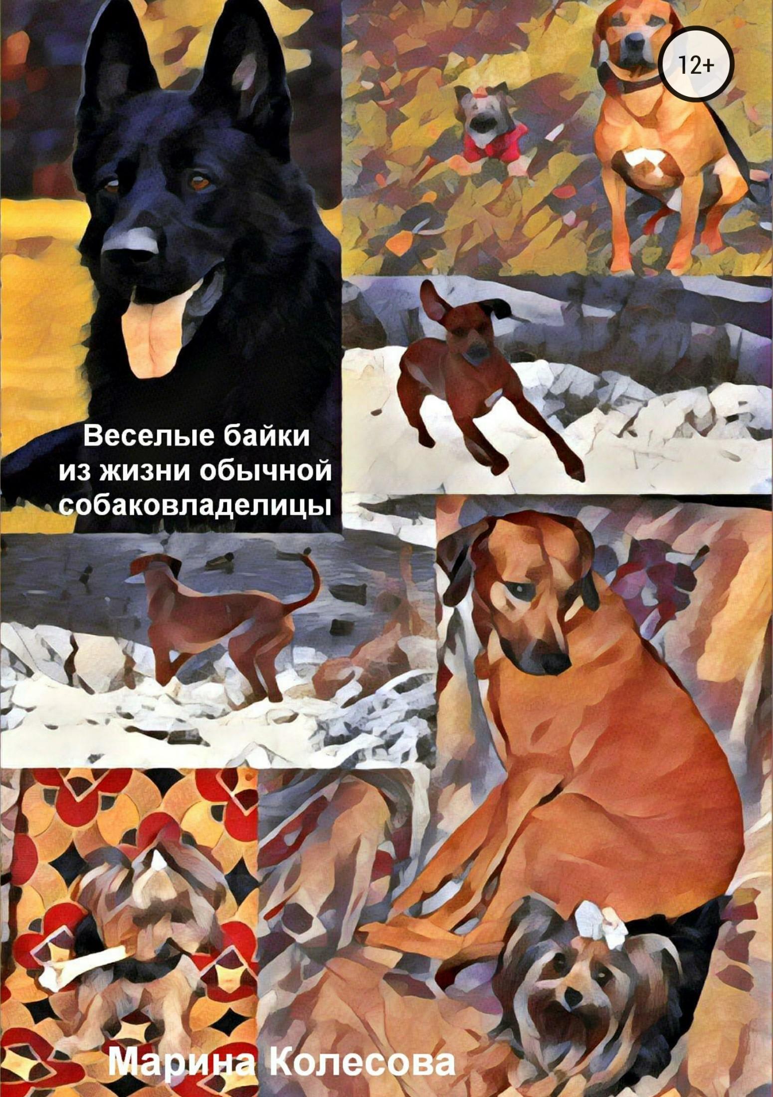 Марина Колесова. Веселые байки из жизни обычной собаковладелицы
