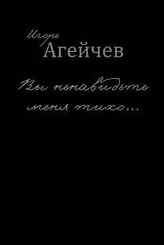 Игорь Агейчев - Вы ненавидьте меня тихо… (сборник)