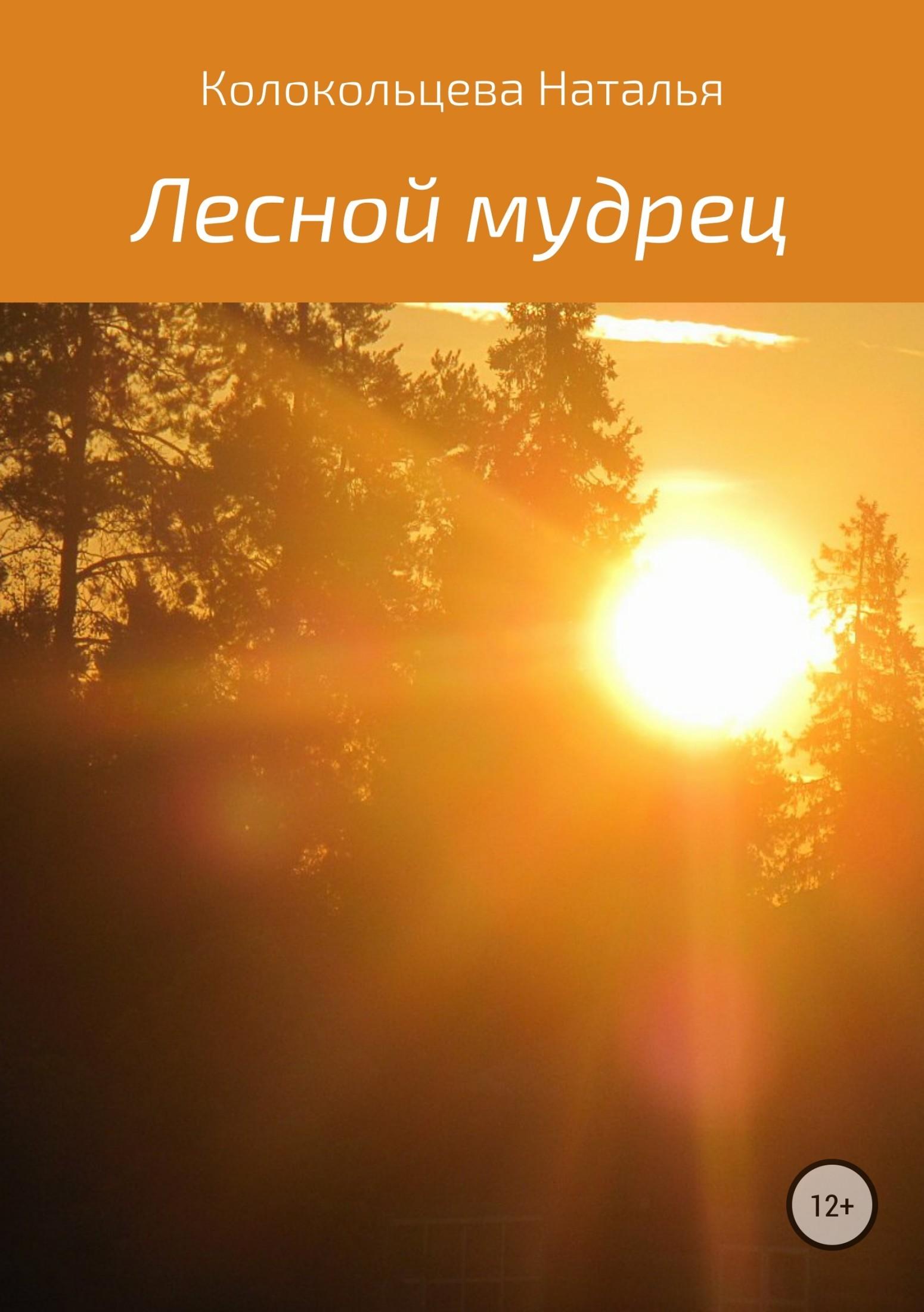 Наталья Борисовна Колокольцева Лесной мудрец шанырак для кыз узату сделать самому или в алматы