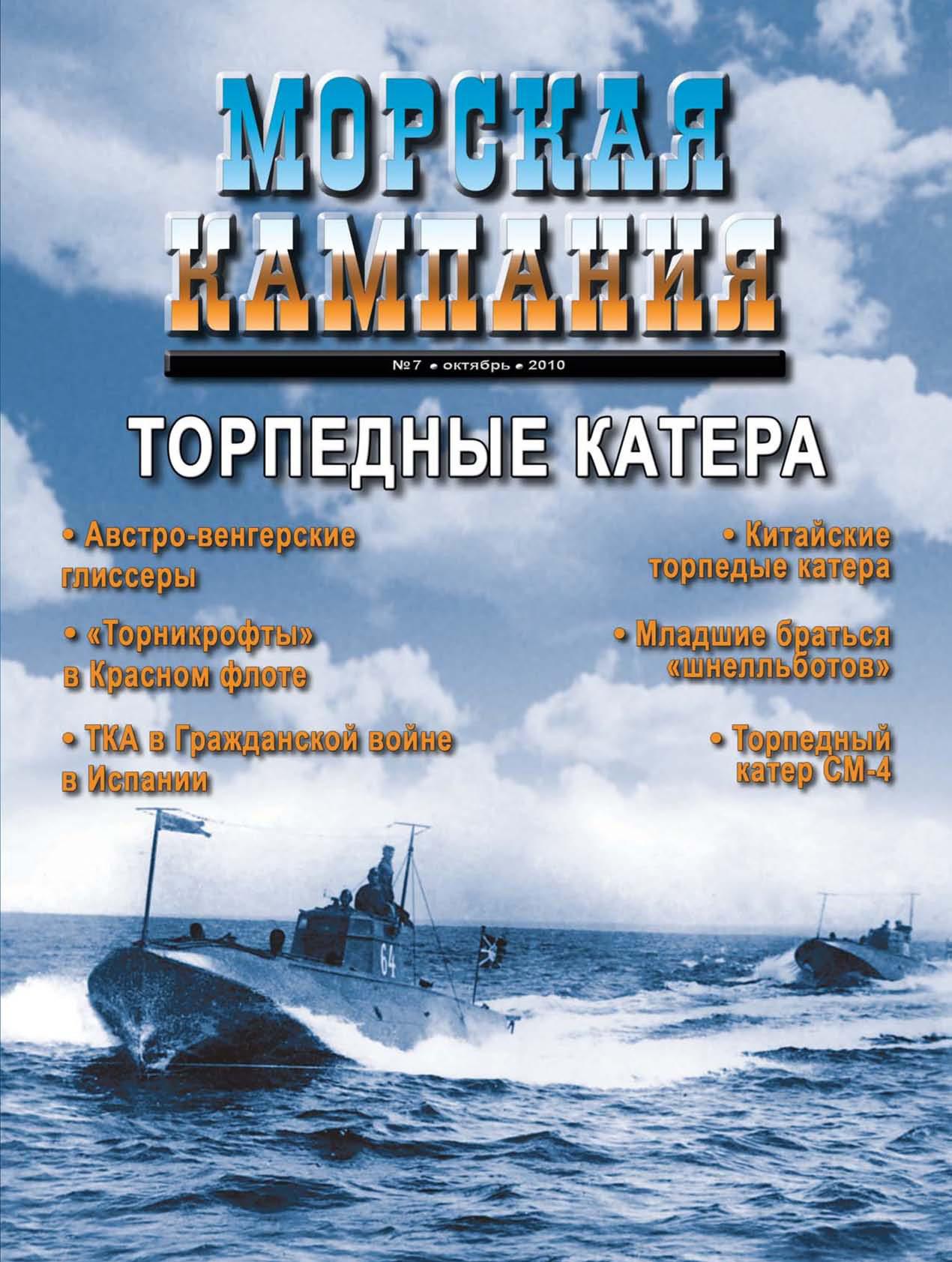 Отсутствует. Морская кампания № 07/2010