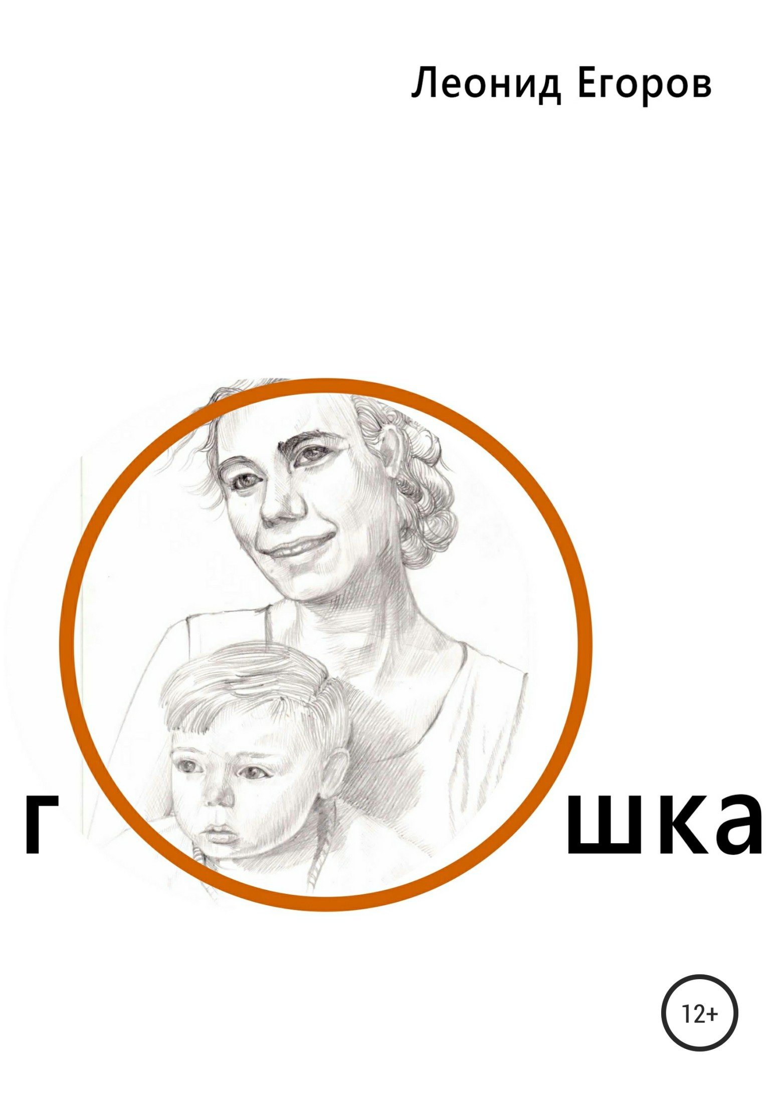 Леонид Григорьевич Егоров Гошка леонид григорьевич егоров на губе