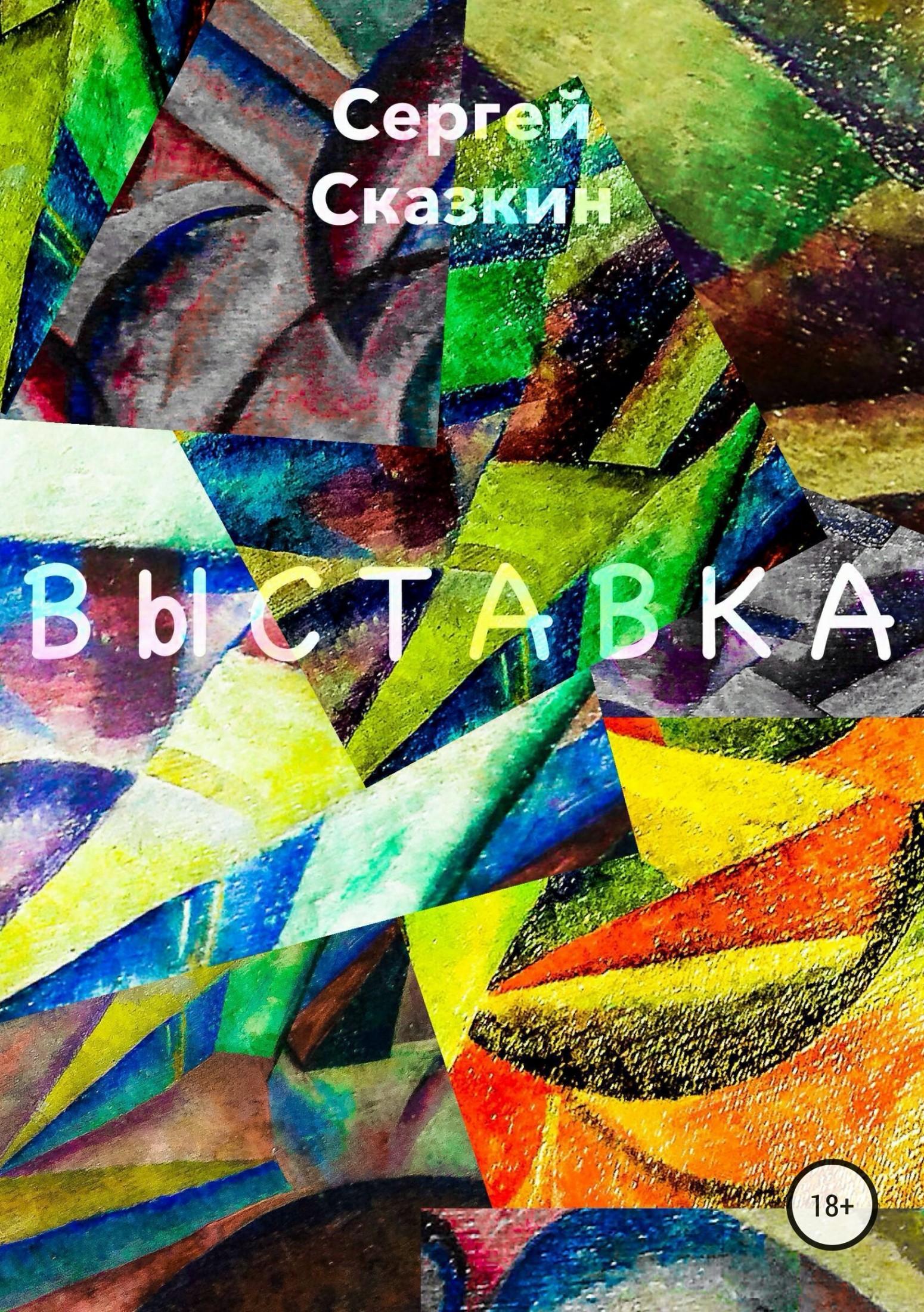 Сергей Сказкин. Выставка