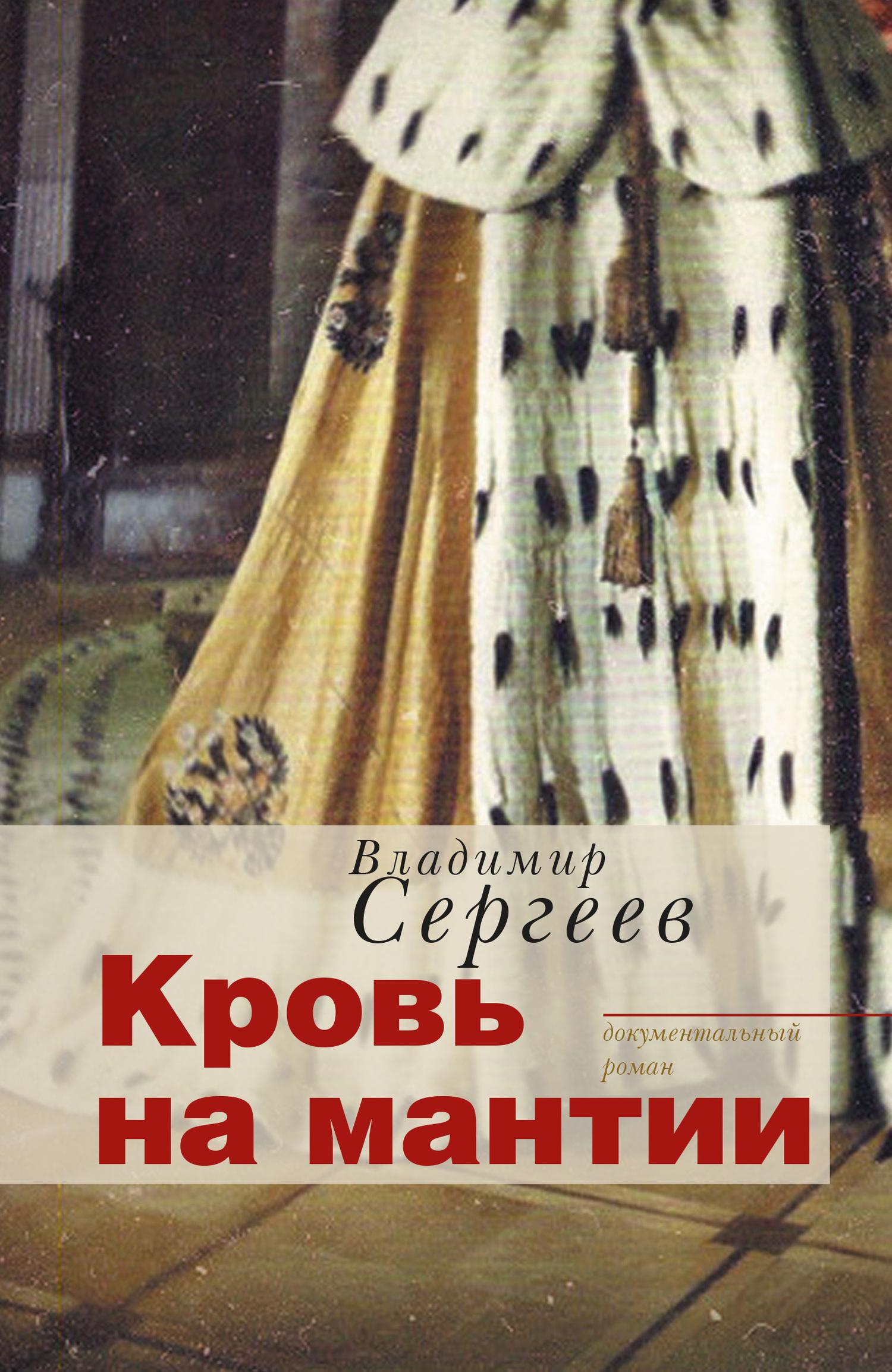 Владимир Сергеев. Кровь на мантии. Документальный роман