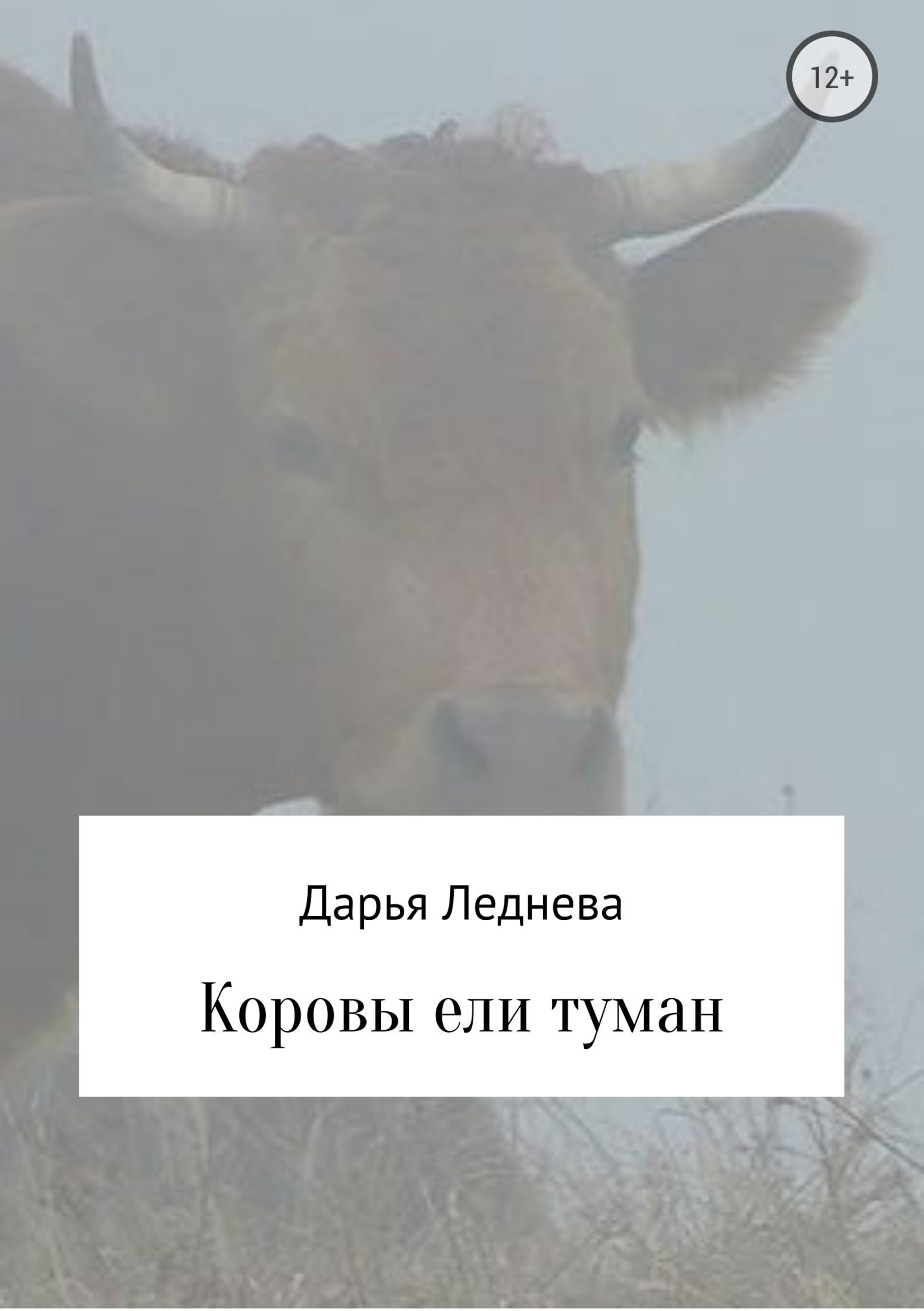 Дарья Михайловна Леднева Коровы ели туман