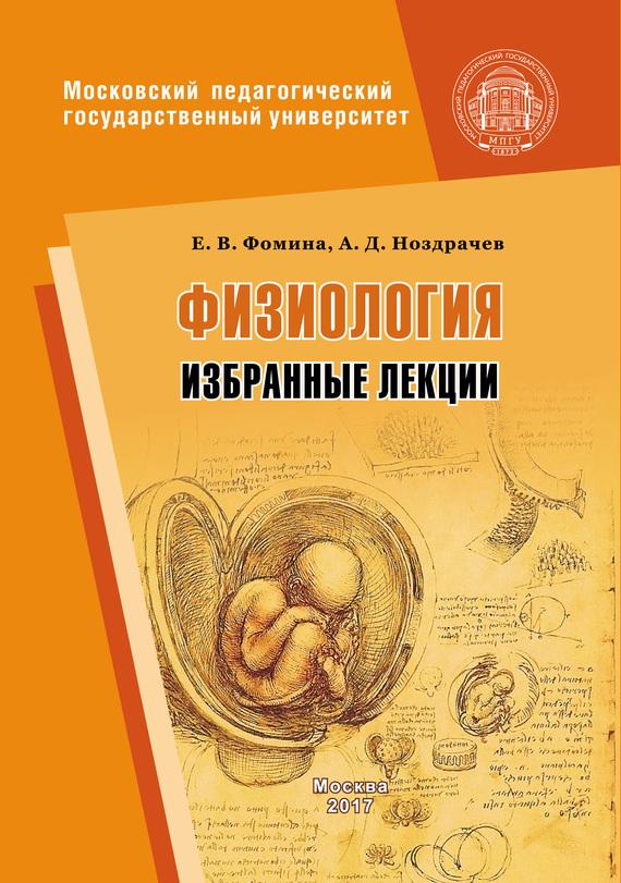 Александр Ноздрачев Физиология. Избранные лекции ISBN: 978-5-4263-0481-9 цена