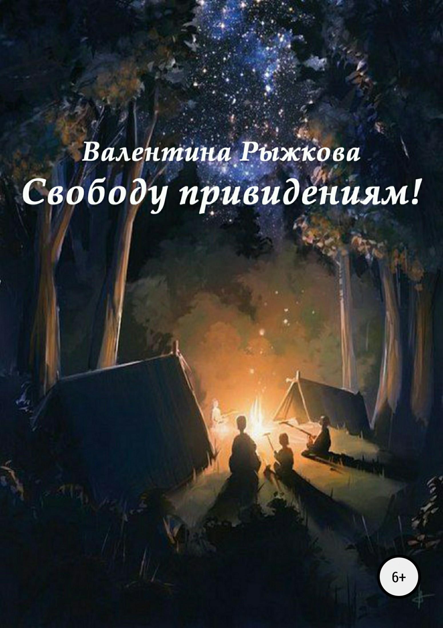 Валентина Ивановна Рыжкова. Свободу привидениям!
