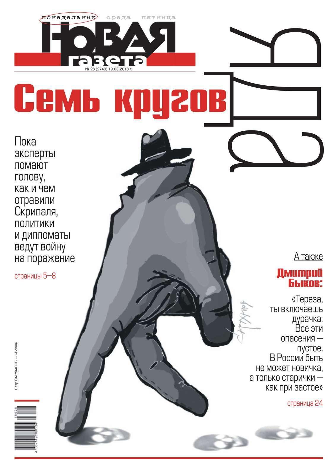 Редакция газеты Новая газета Novaya Gazeta 28-2018