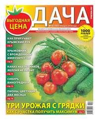 Редакция газеты Дача Pressa.ru - Dacha Pressa.ru 06-2018
