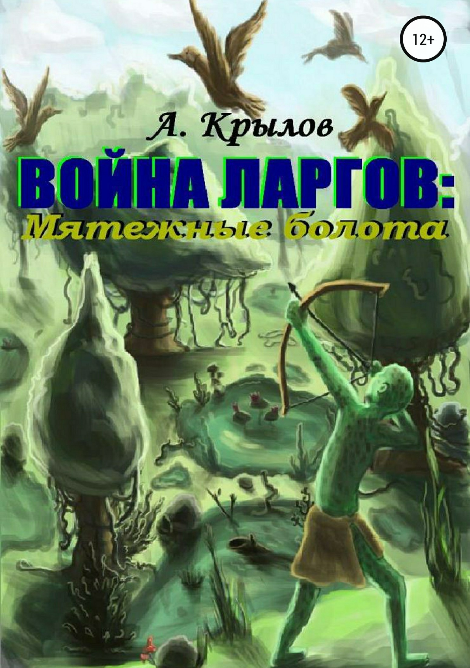 Александр Крылов - Война ларгов: Мятежные болота