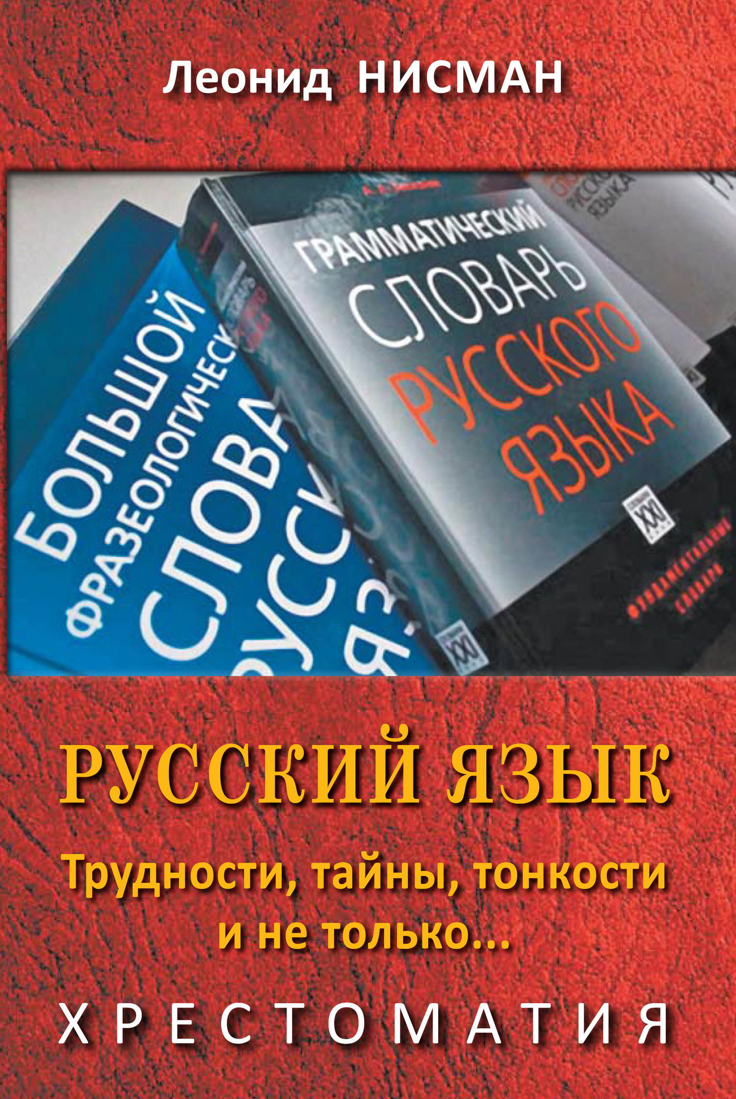 Леонид Нисман - Русский язык. Трудности, тайны, тонкости и не только…