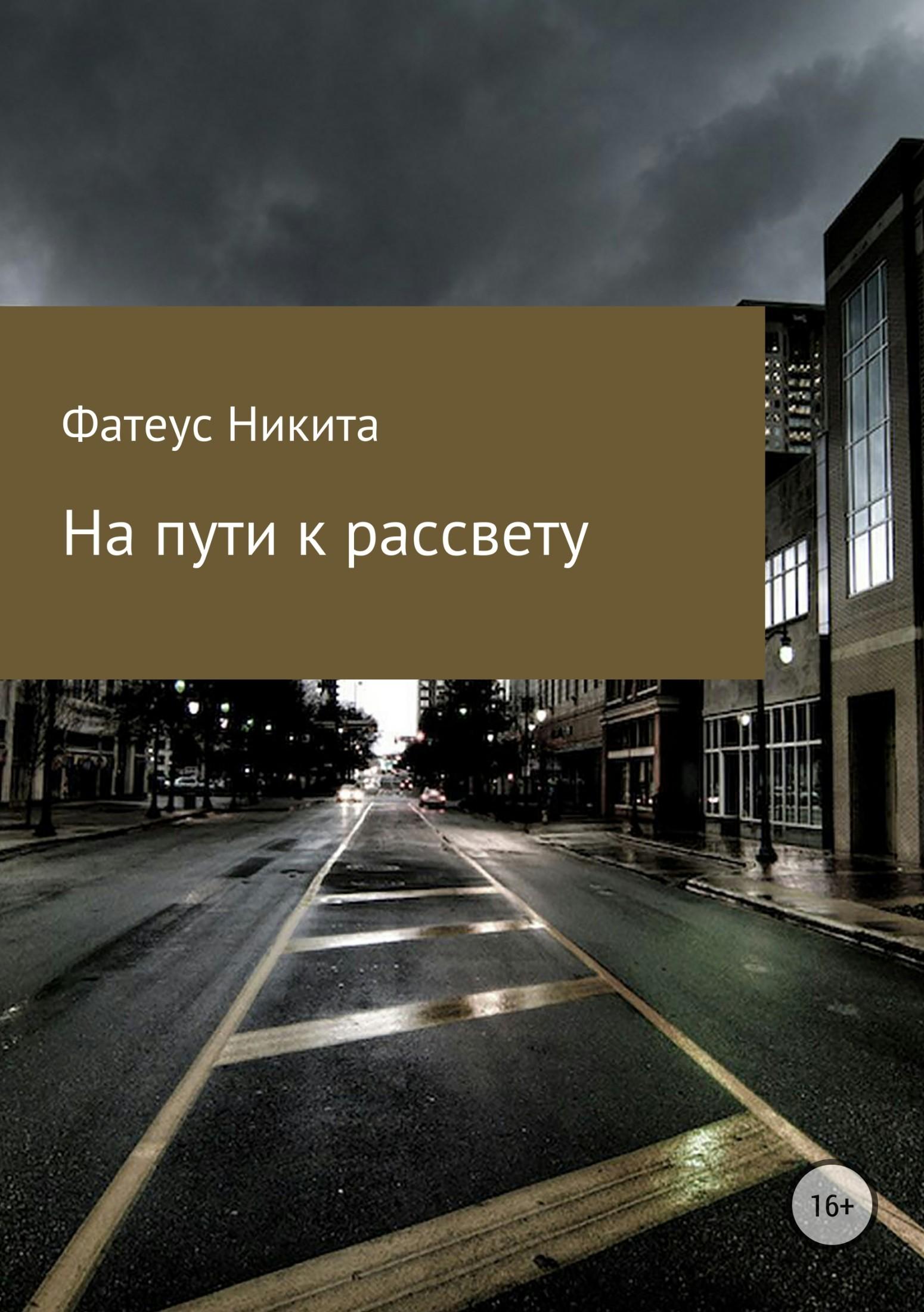 Никита Андреевич Фатеус На пути к рассвету куда продать лайки на turboliker