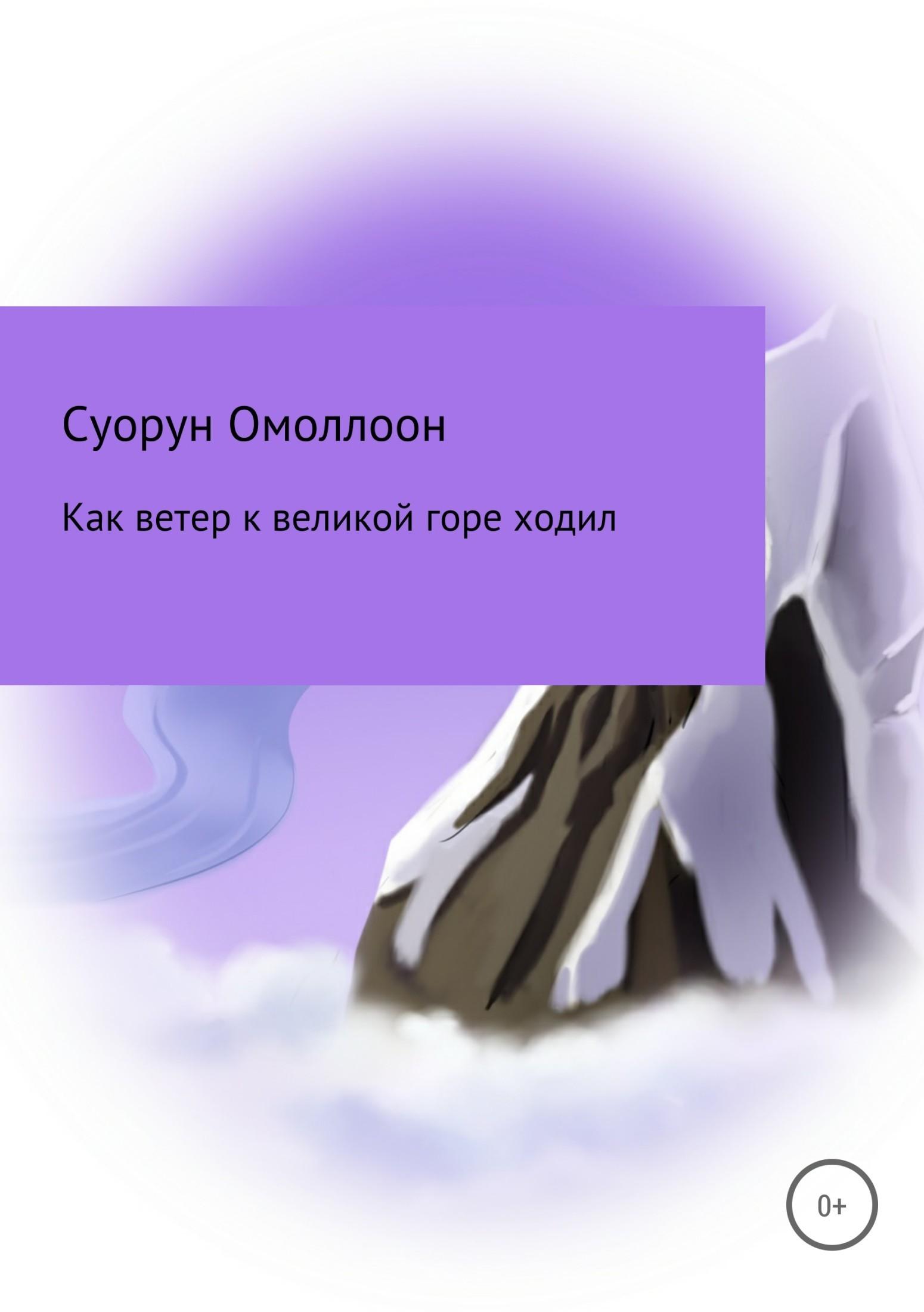 Дмитрий Кононович Сивцев – Суорун Омоллоон. Как ветер к великой горе ходил