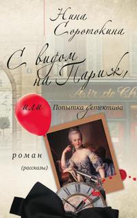 Нина Соротокина - С видом на Париж, или Попытка детектива (сборник)