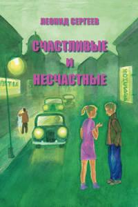 Леонид Сергеев - Счастливые и несчастные (сборник)