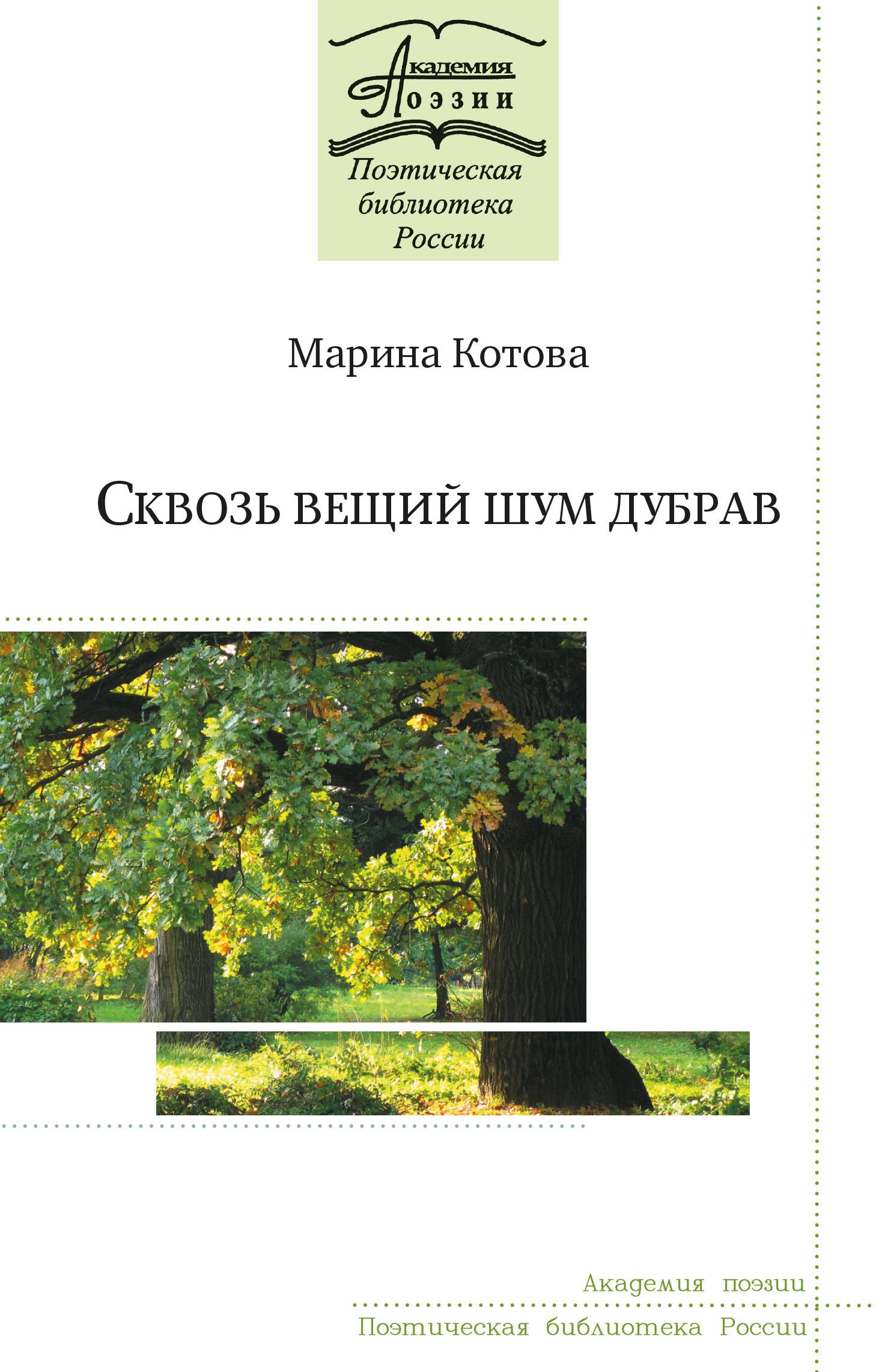 Марина Котова бесплатно