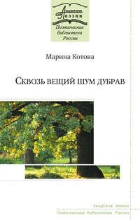 Марина Котова - Сквозь вещий шум дубрав
