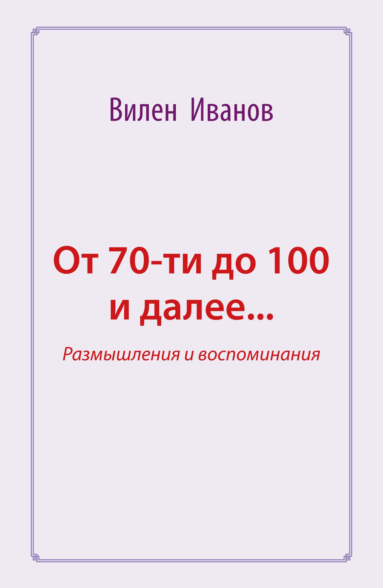 Вилен Иванов бесплатно