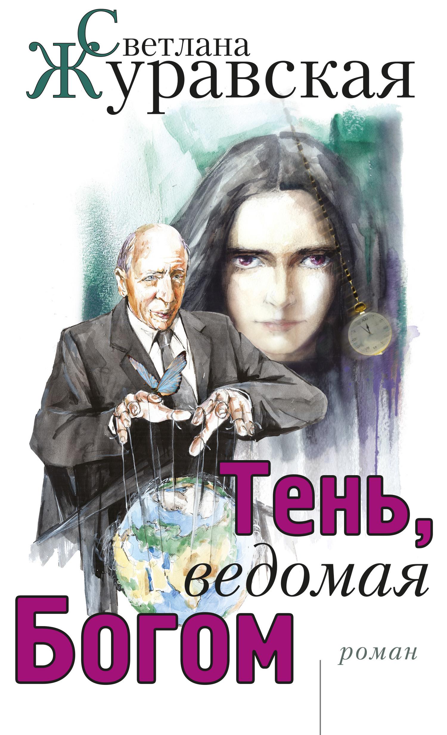 Светлана Журавская бесплатно
