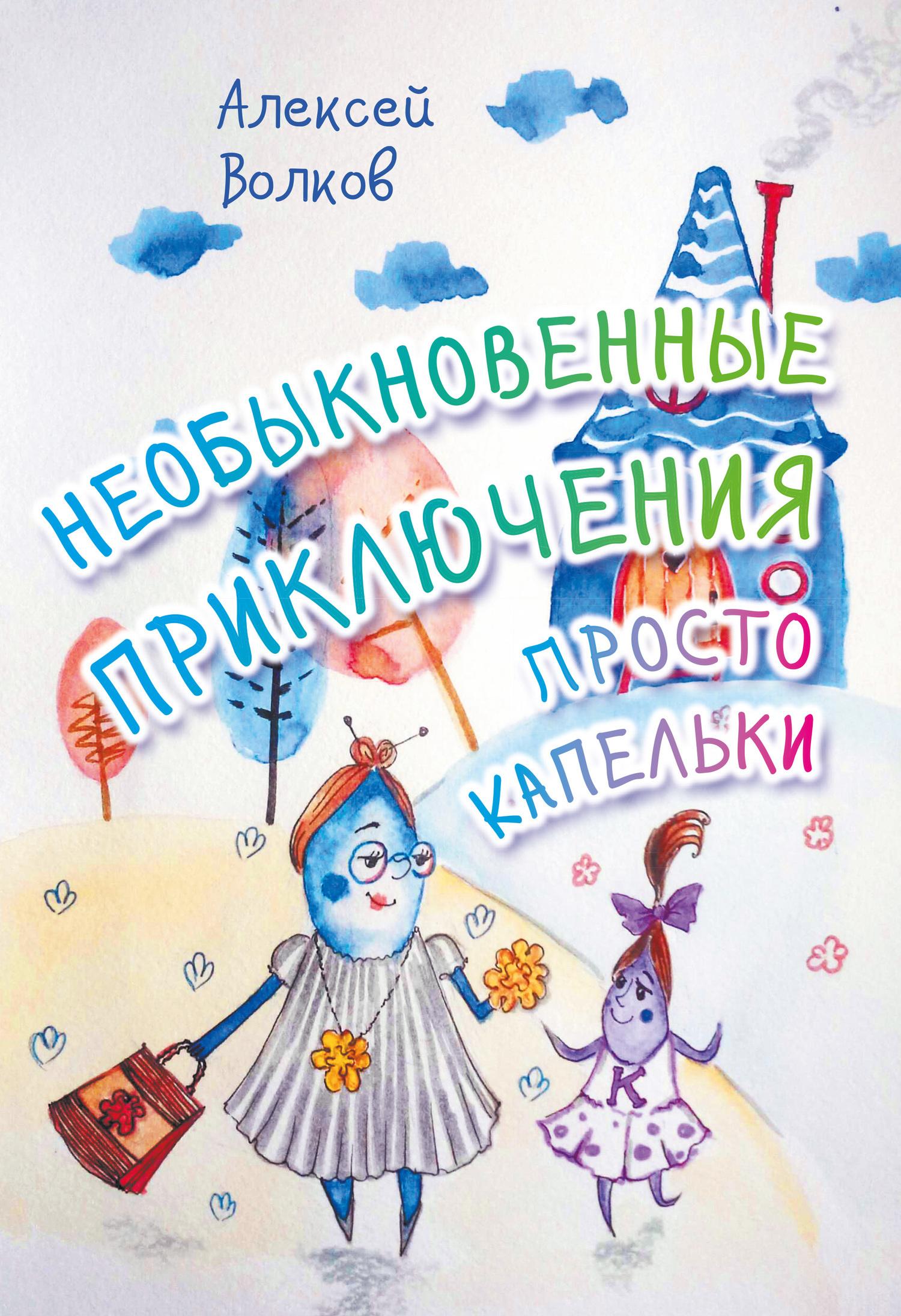 Алексей Волков бесплатно