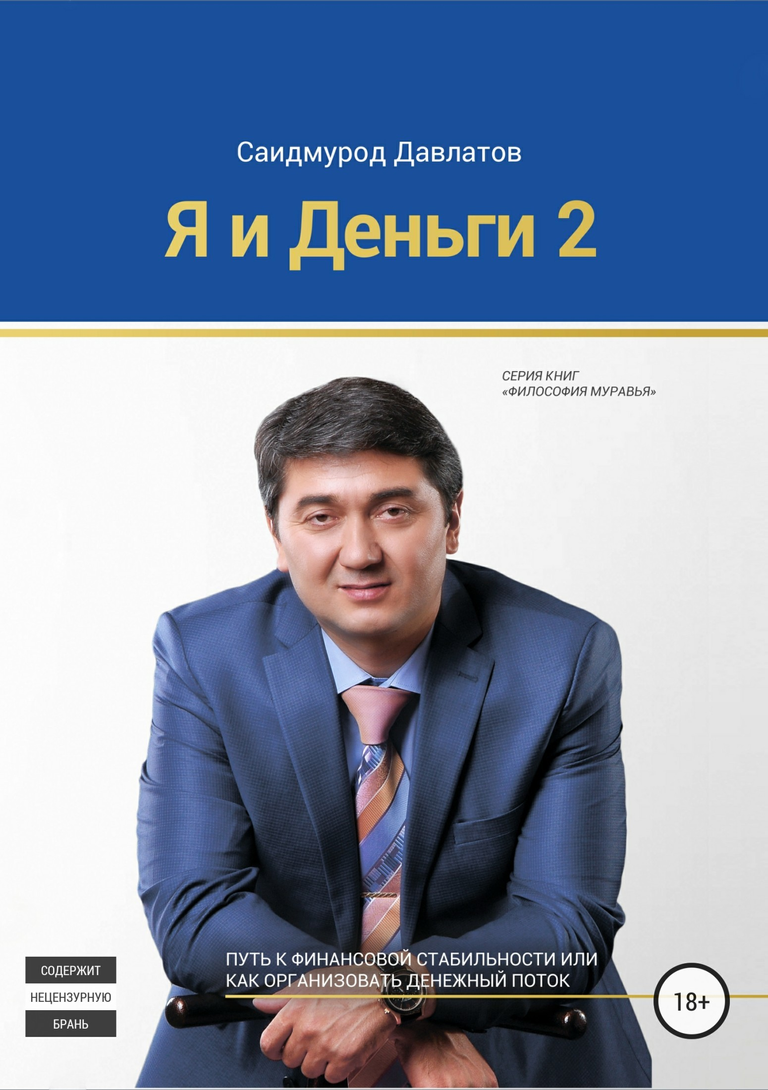 Саидмурод Раджабович Давлатов. Я и деньги 2