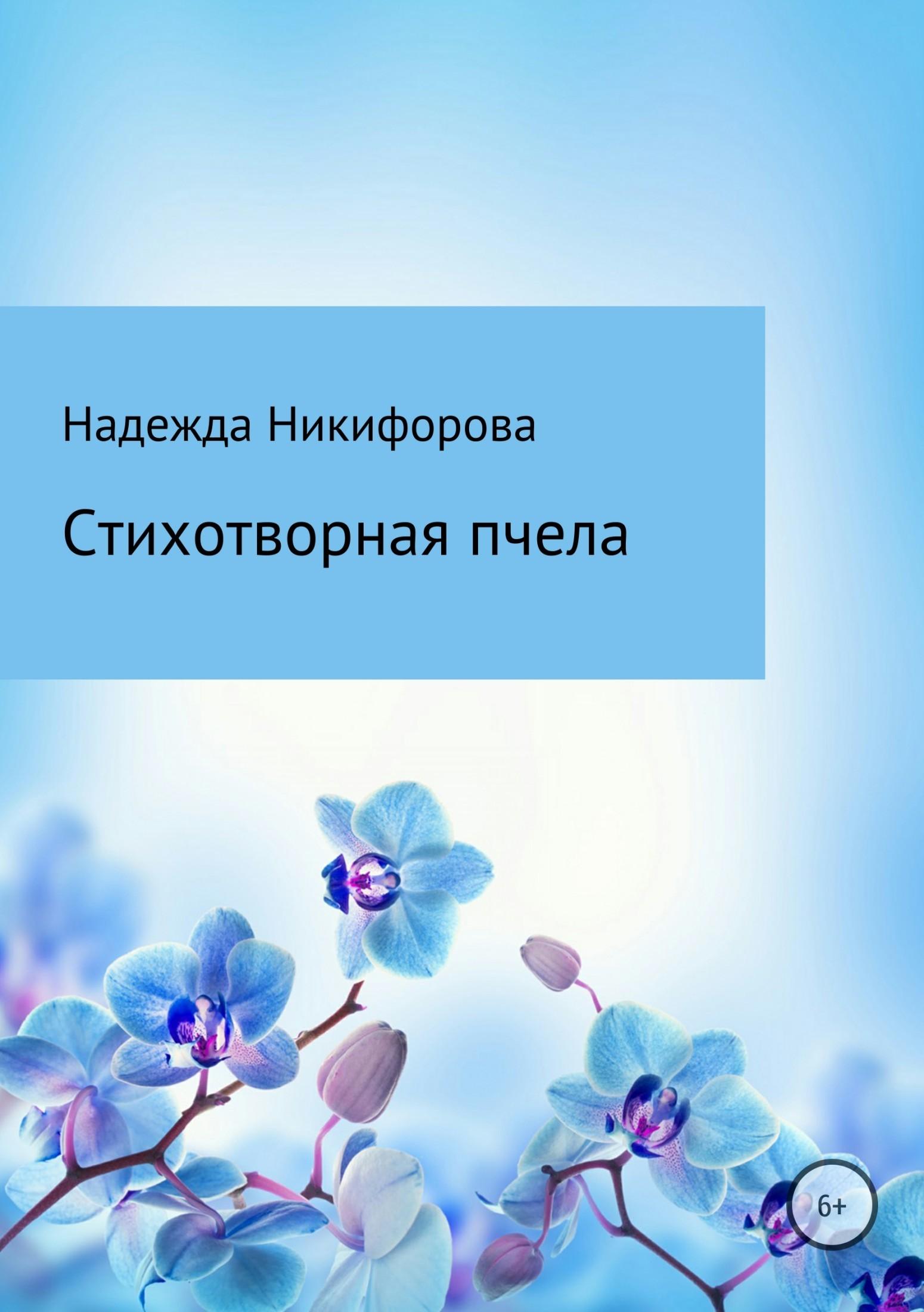 Надежда Петровна Никифорова бесплатно