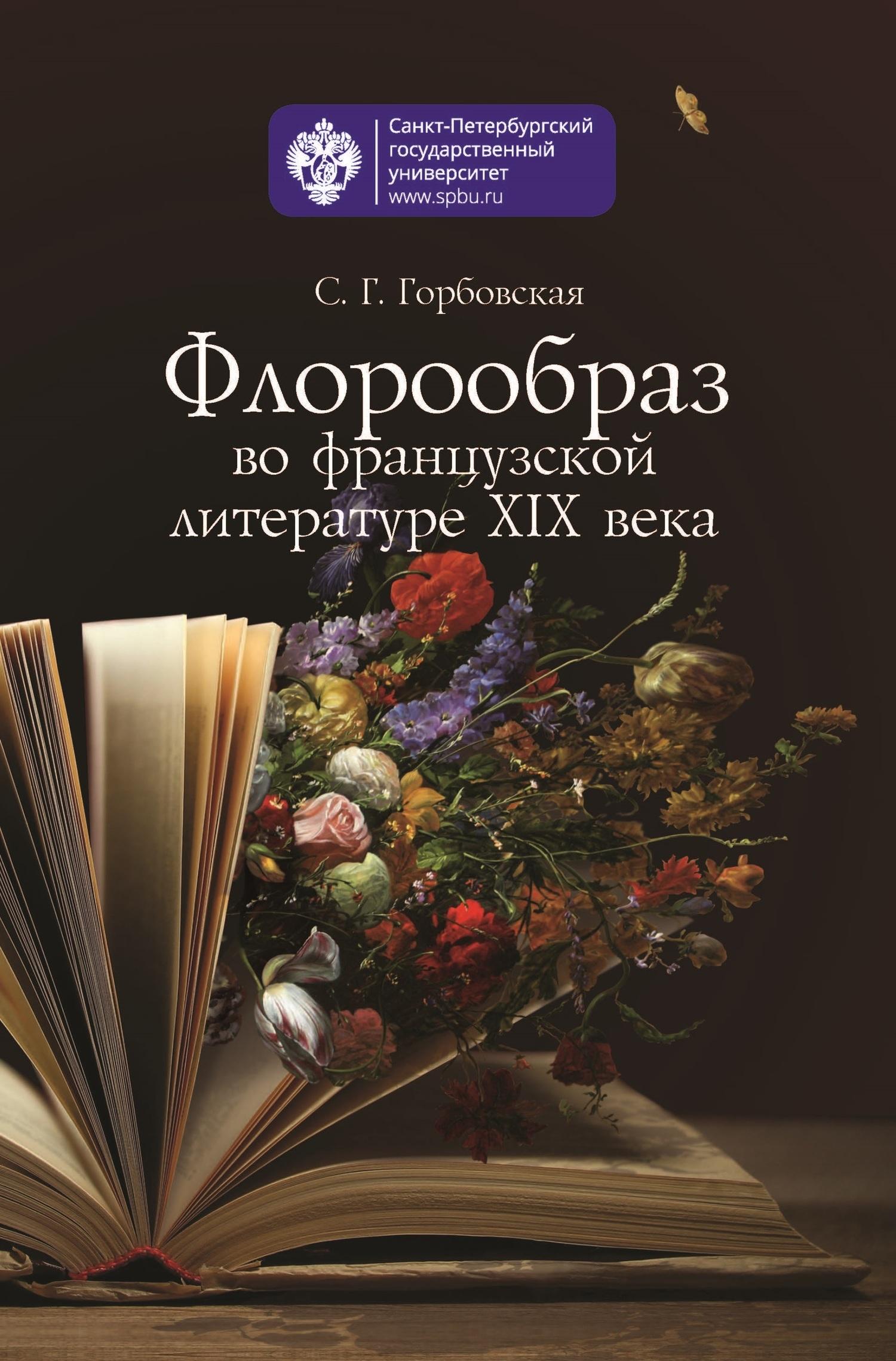 Светлана Горбовская - Флорообраз во французской литературе XIX века