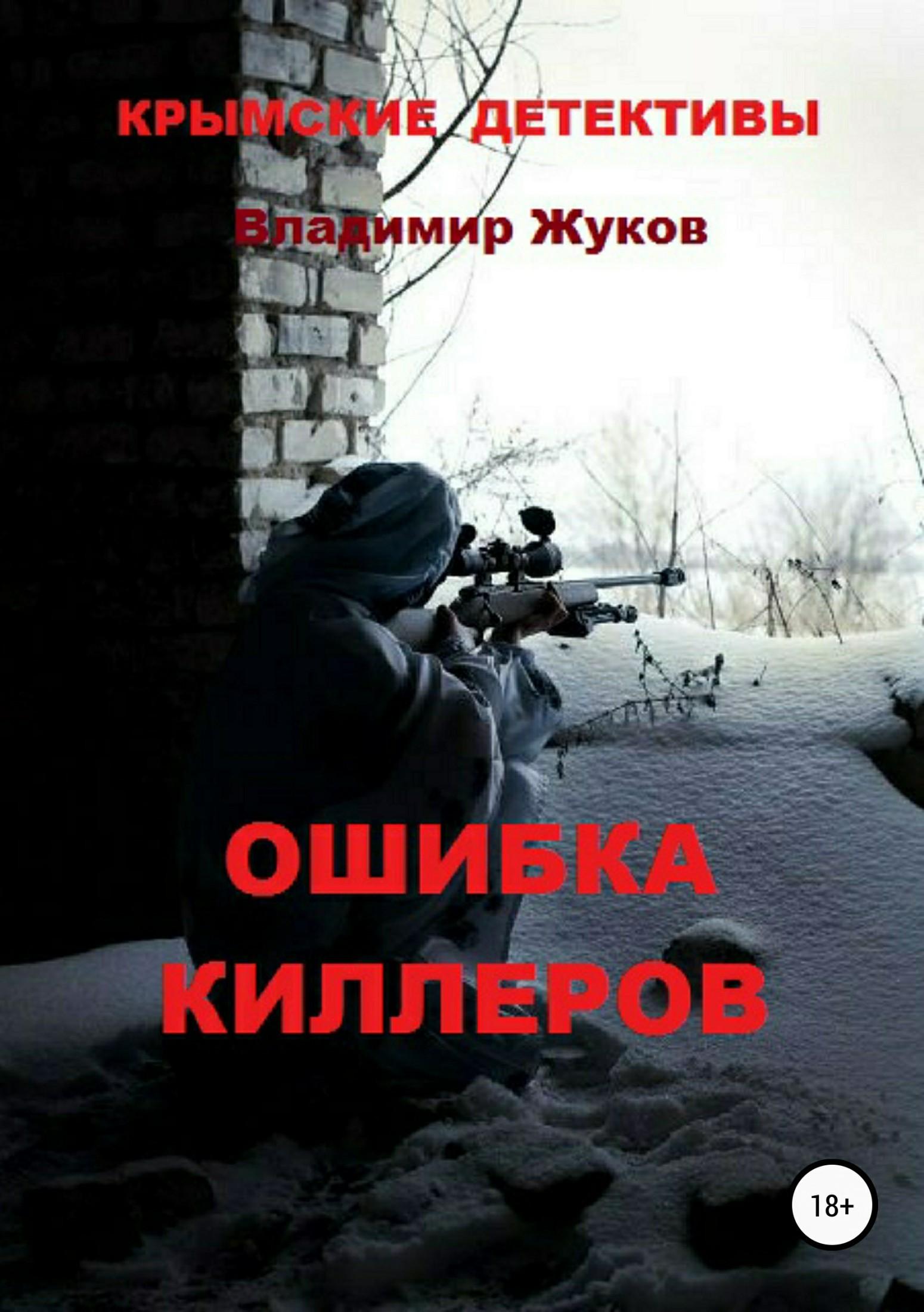 Владимир Александрович Жуков Ошибка киллеров
