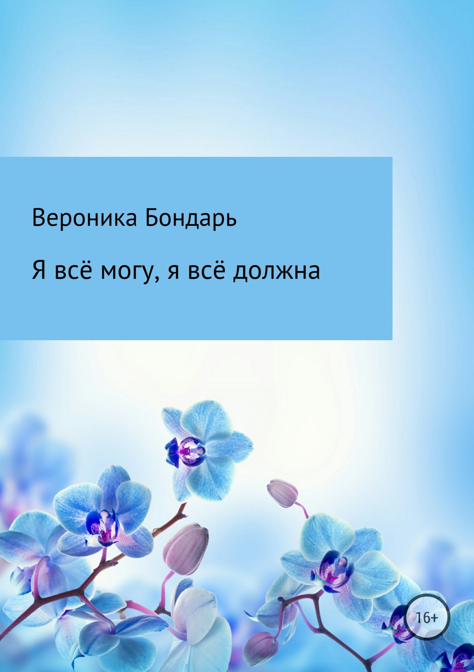 Вероника Павловна Бондарь бесплатно