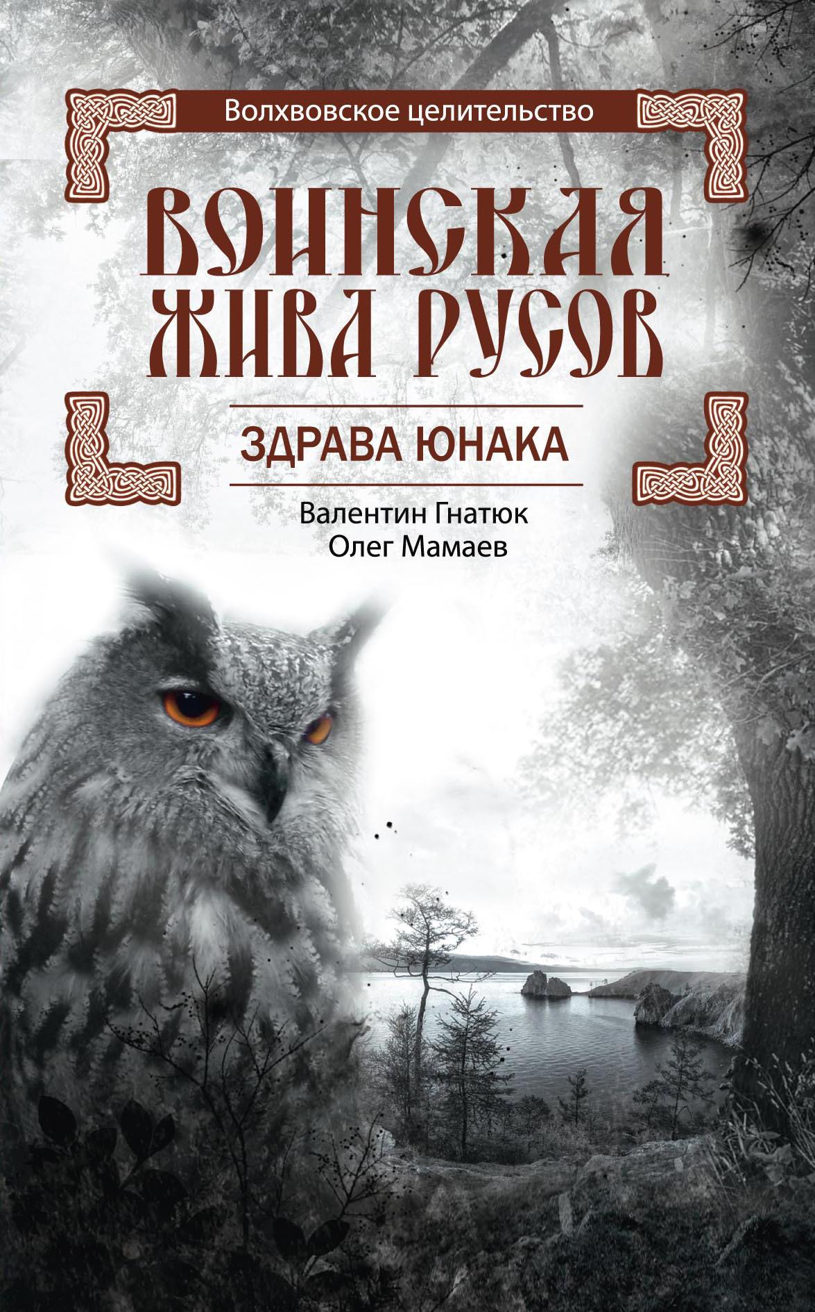Валентин Гнатюк бесплатно